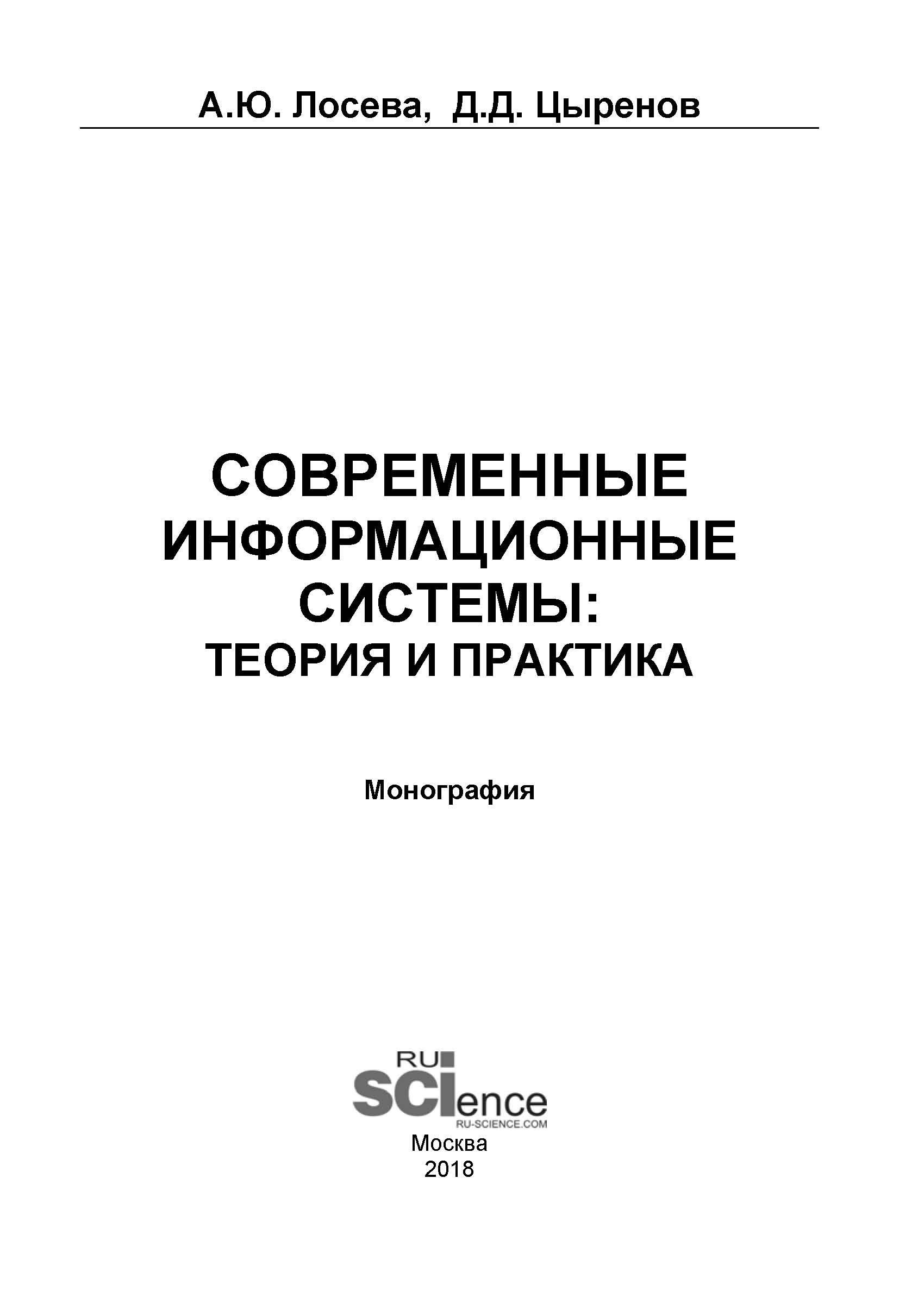 А. Ю. Лосева Современные информационные системы: теория и практика