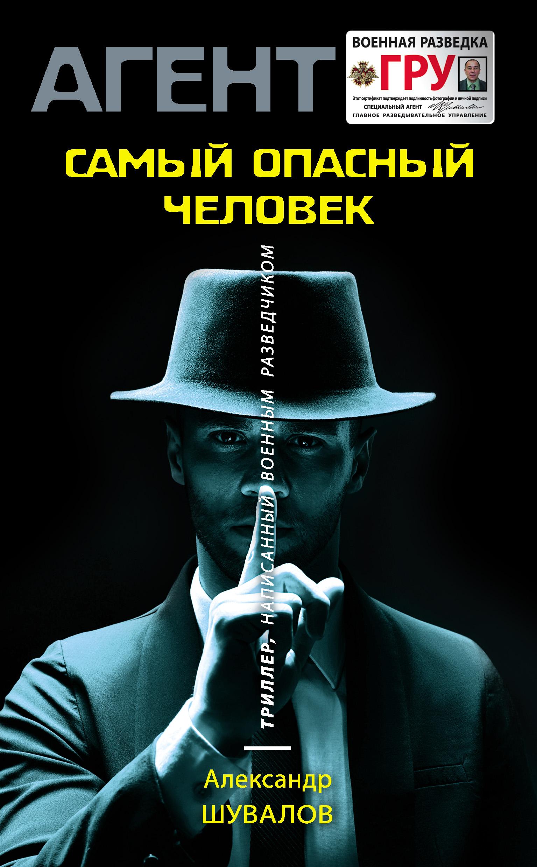 Александр Шувалов Самый опасный человек