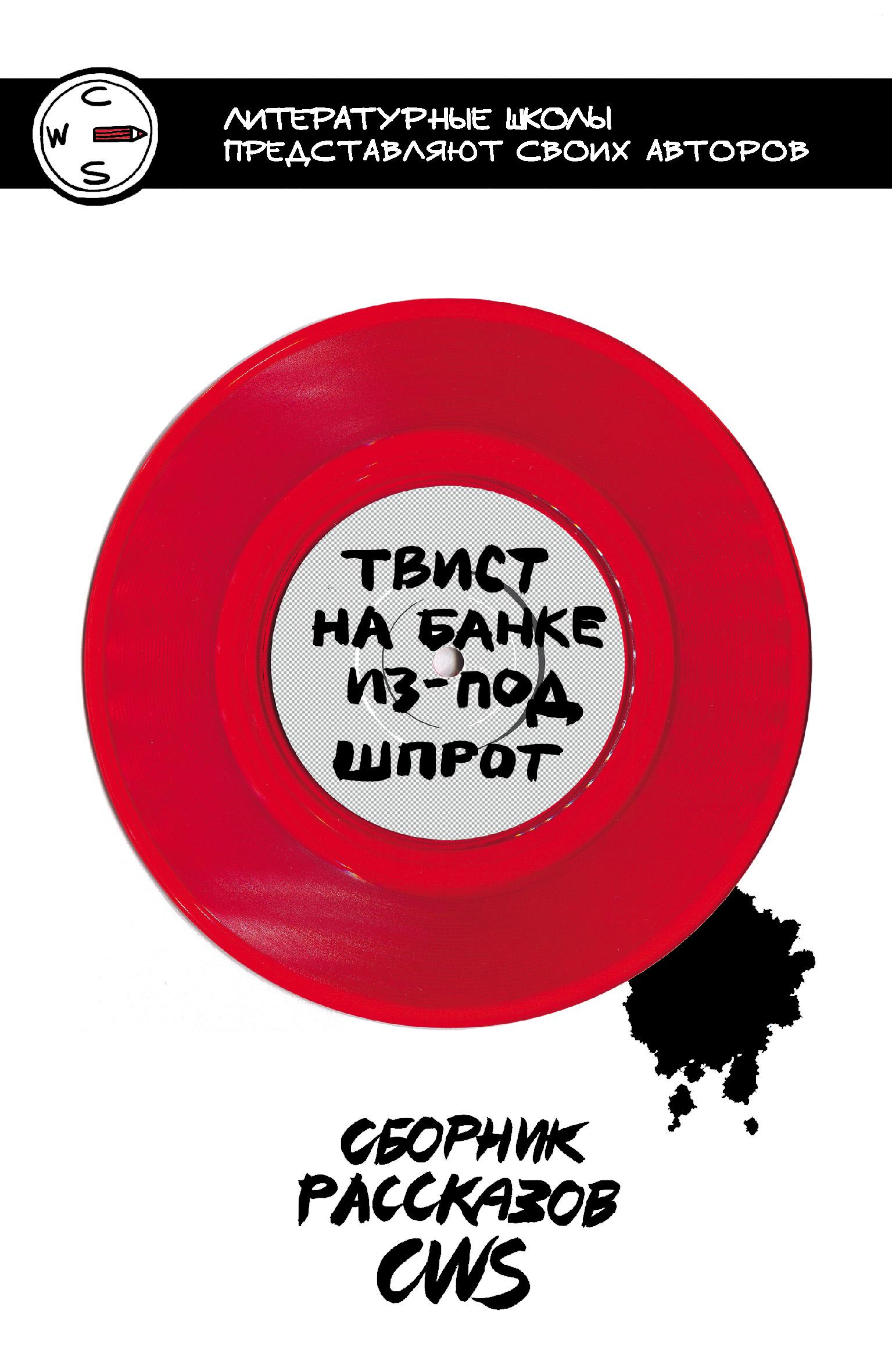 Андрей Евдокимов Твист на банке из-под шпрот. Сборник рассказов CWS стоимость