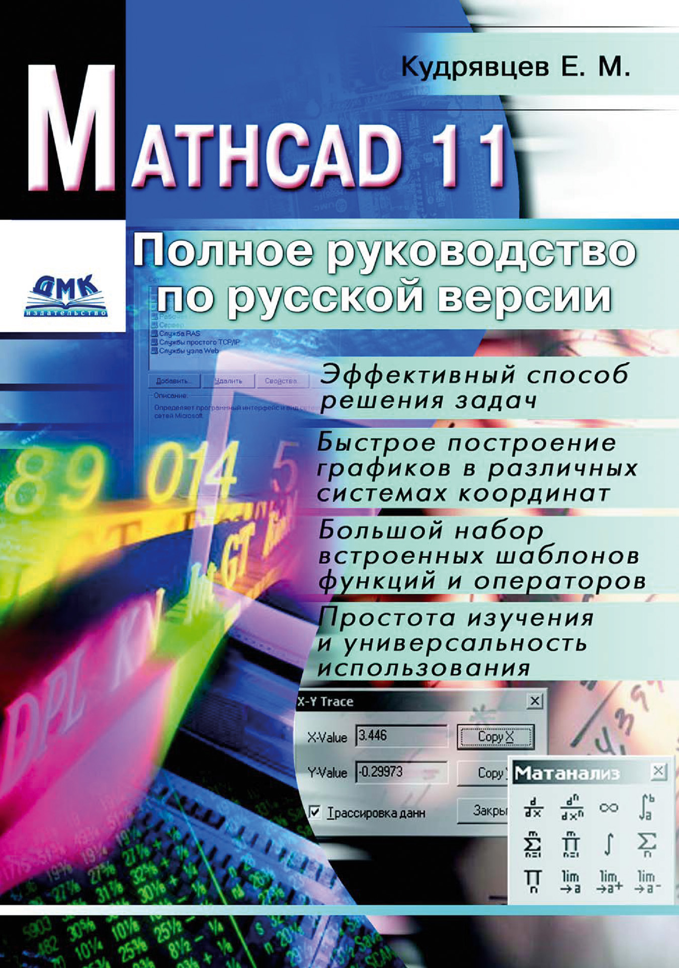 Евгений Кудрявцев «Mathcad 11: Полное руководство по русской версии»