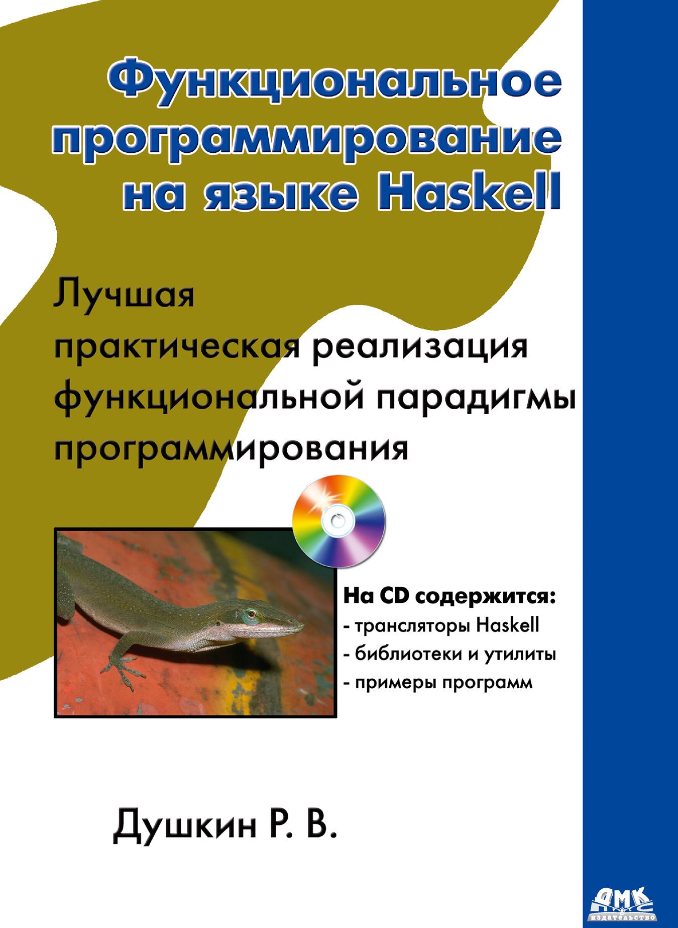 Роман Душкин «Функциональное программирование на языке Haskell»