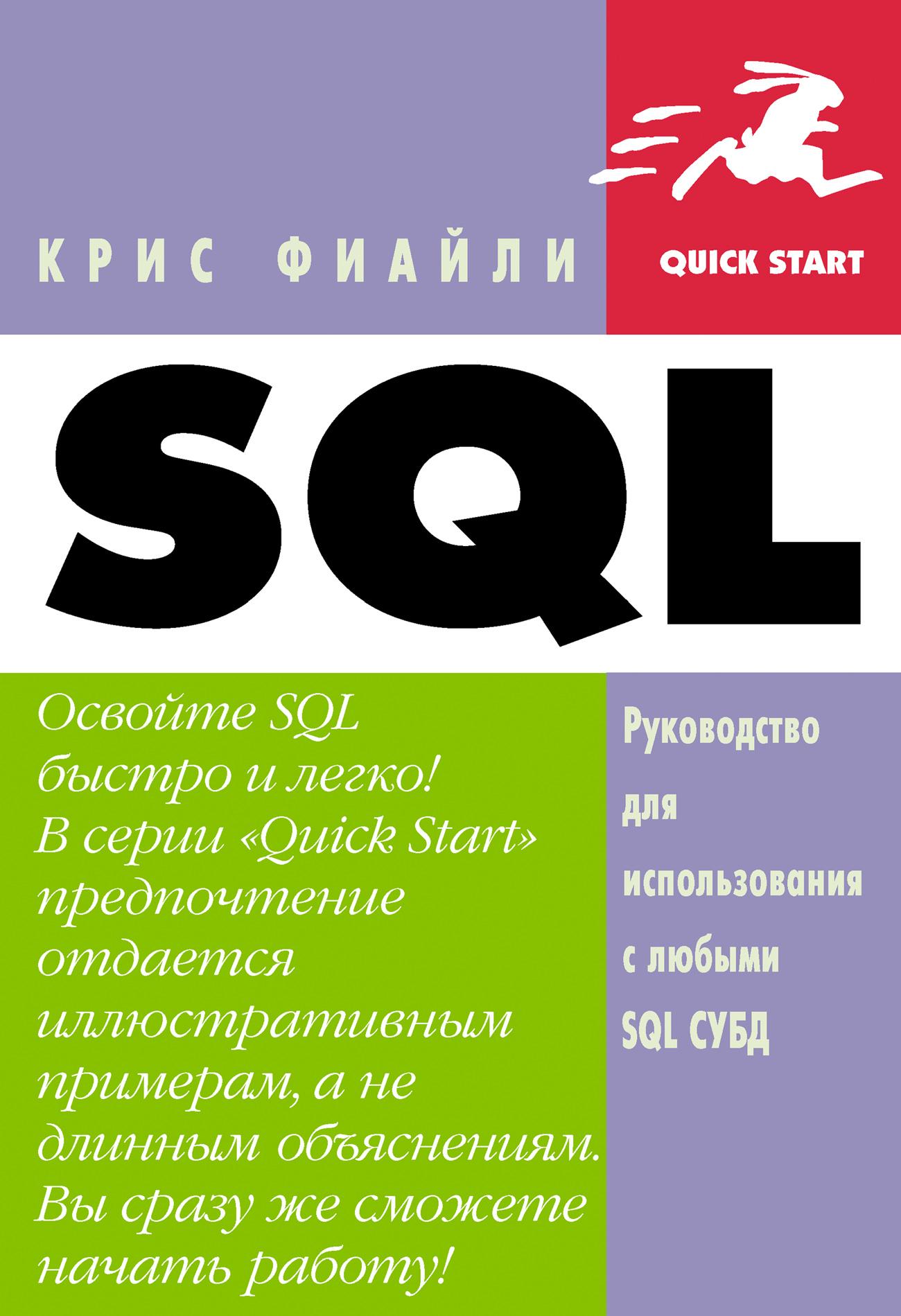 Крис Фиайли «SQL: Руководство по изучению языка»