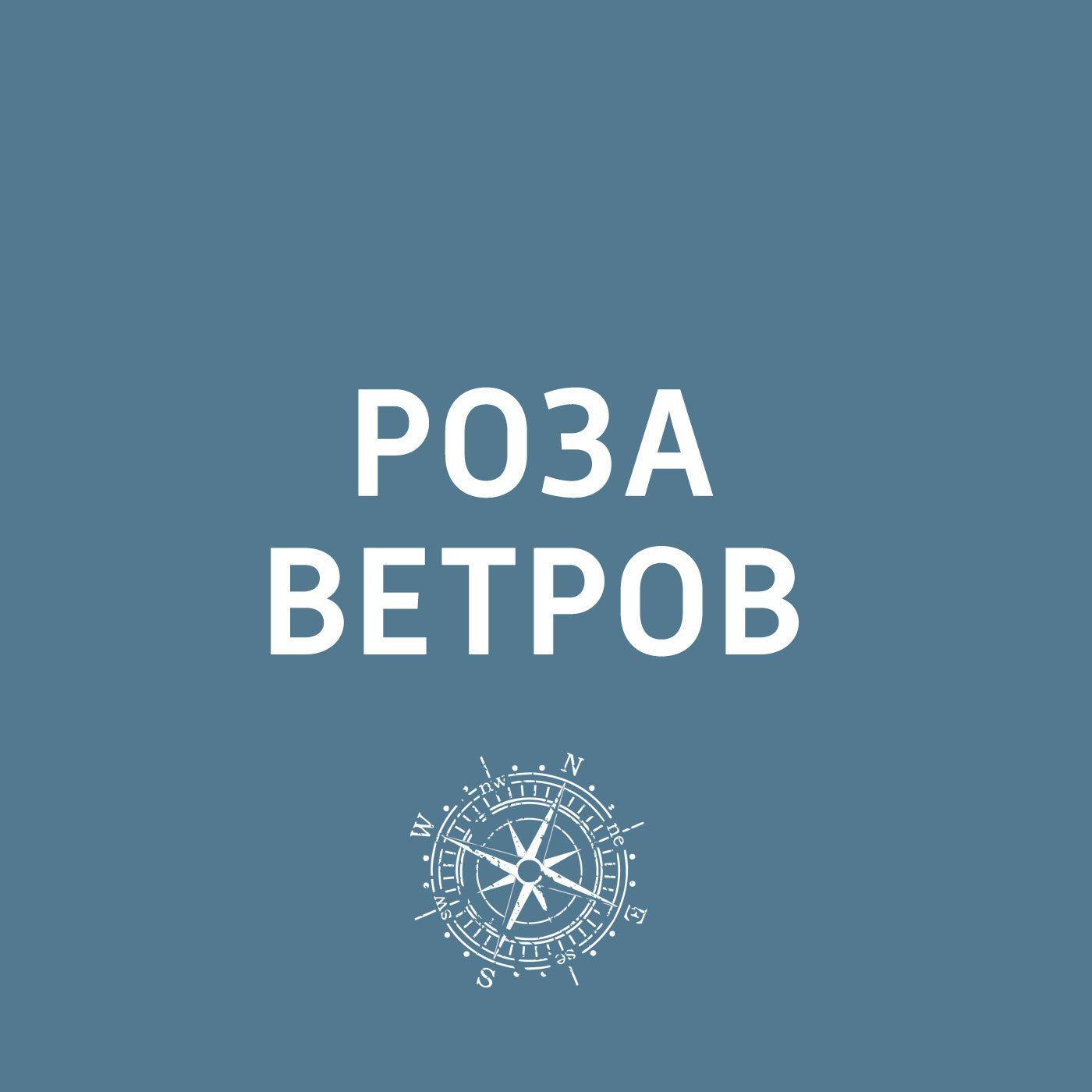 Творческий коллектив шоу «Уральские самоцветы» Музей лягушки открылся в Тверской области авиабилеты туту
