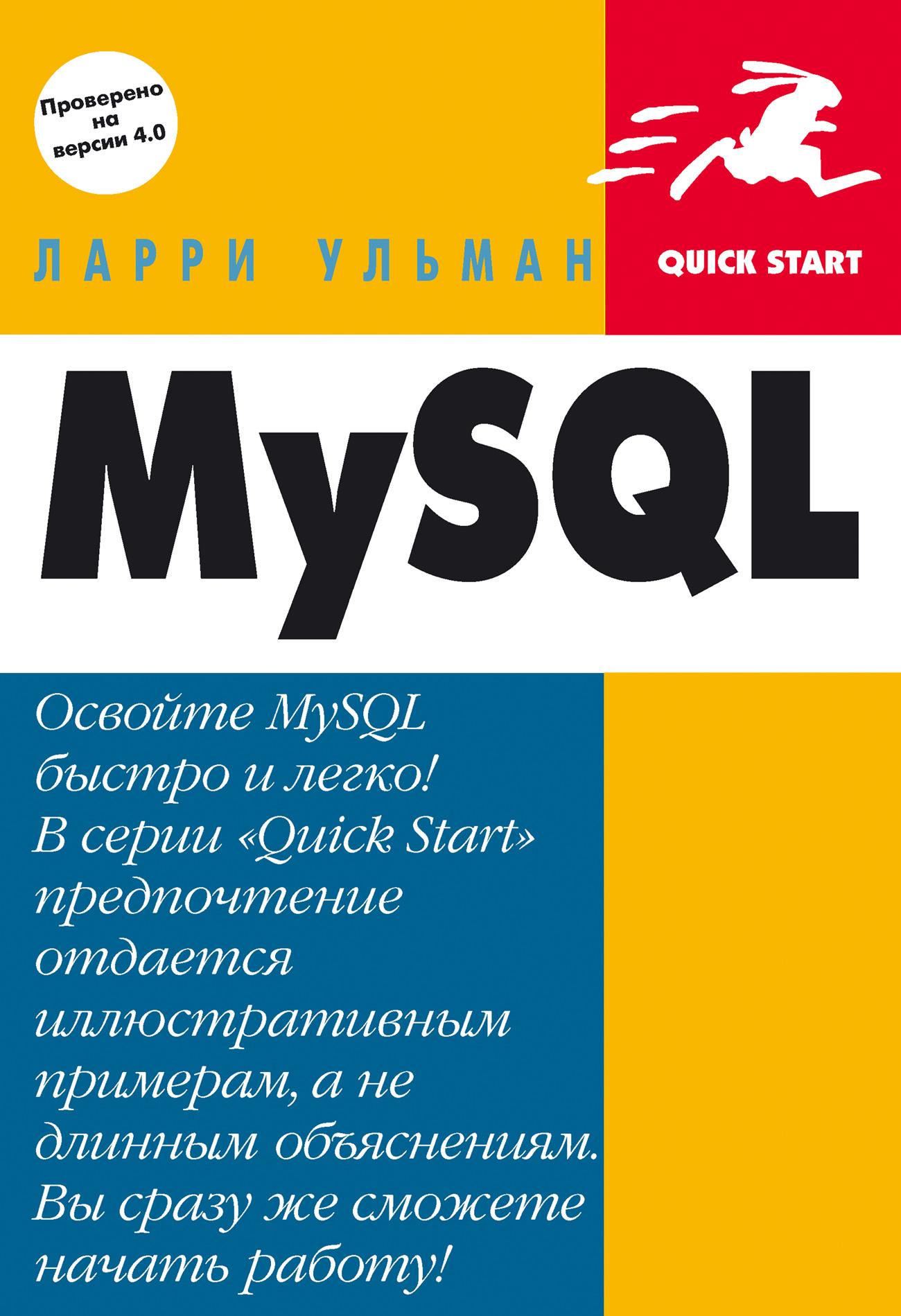 Ларри Ульман «MySQL: Руководство по изучению языка»