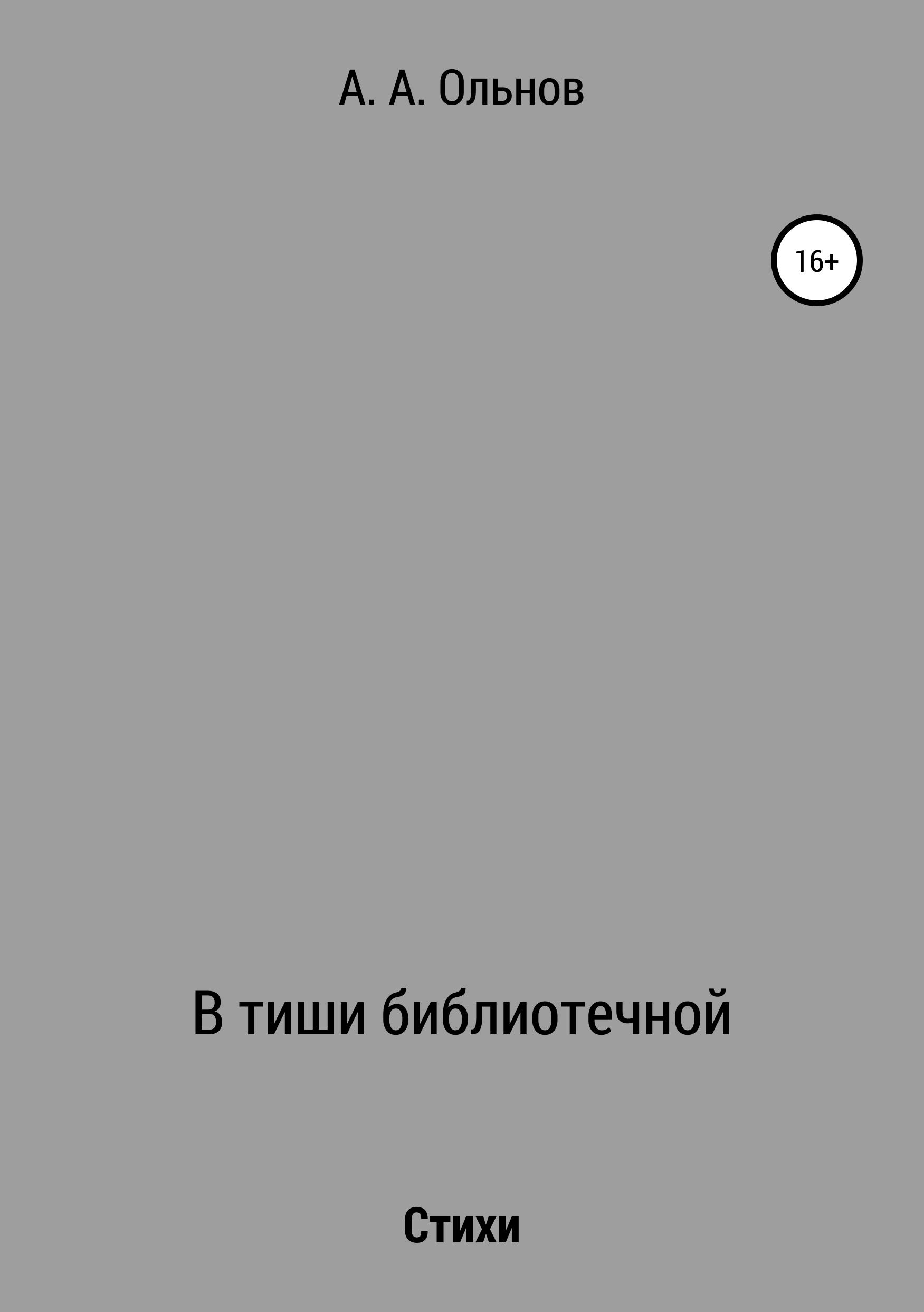 Анатолий Александрович Ольнов В тиши библиотечной авиабилеты новосибирск усть каменогорск