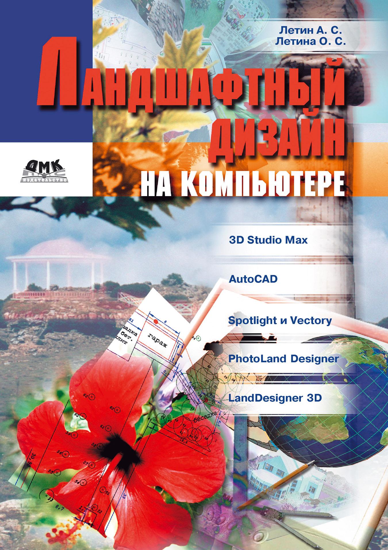 Ольга Летина, Александр Летин «Ландшафтный дизайн на компьютере»