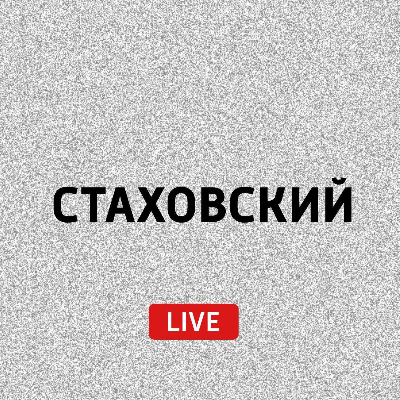Евгений Стаховский Немножечко о смерти. Часть 35 евгений стаховский о книгах и умных людях