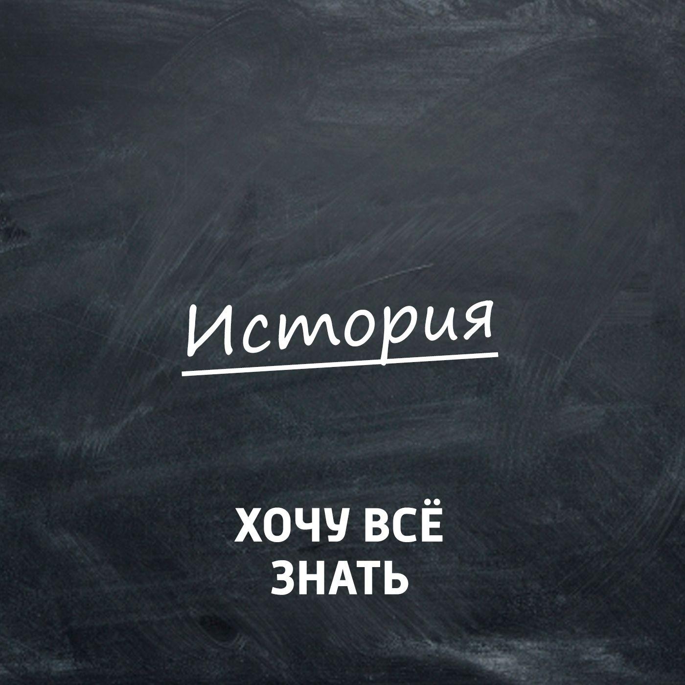 Творческий коллектив программы «Хочу всё знать» История России. Правление Ярослава Мудрого