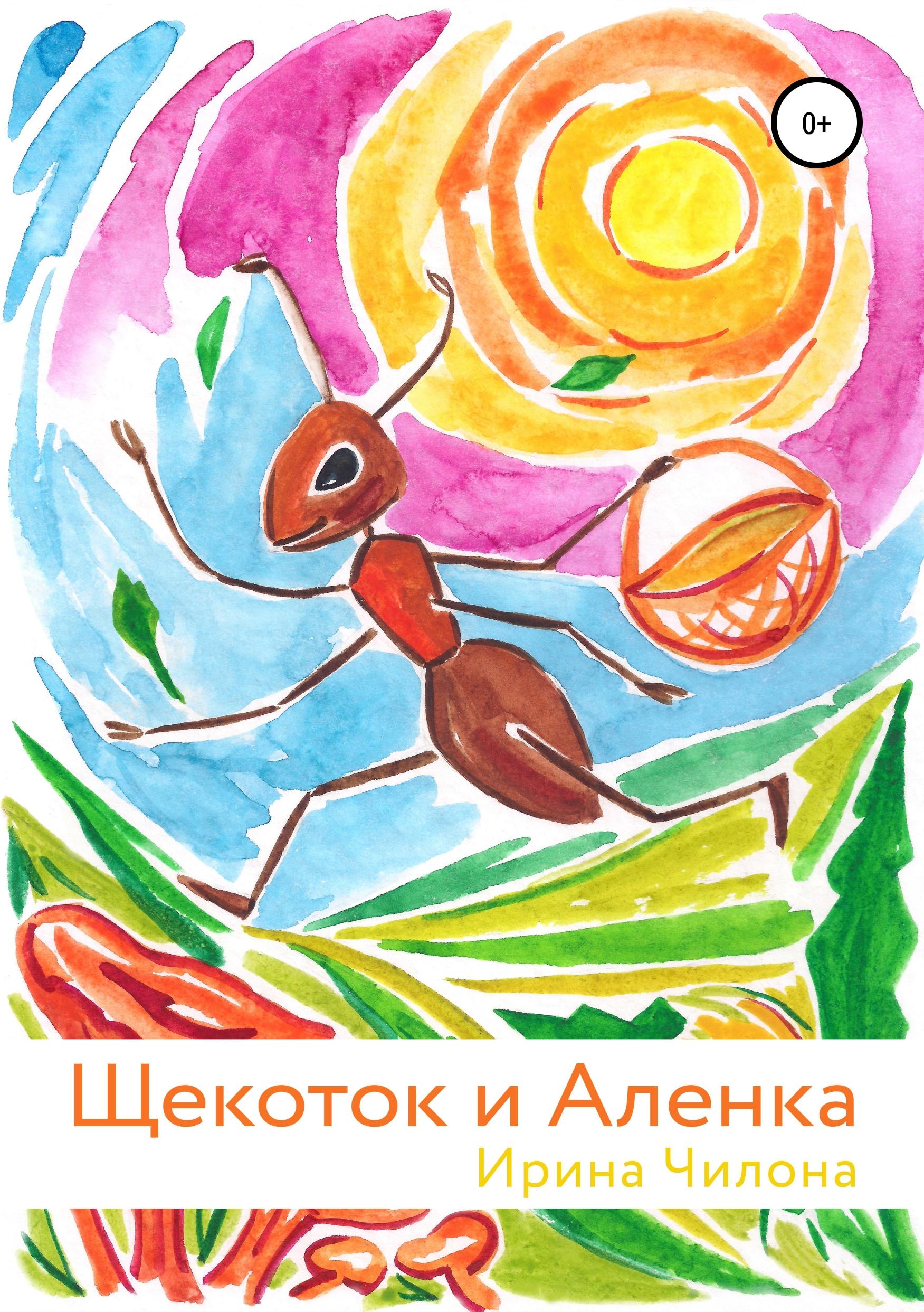 Ирина Чилона Щекоток и Аленка сказка о том как ёжик варенье варил