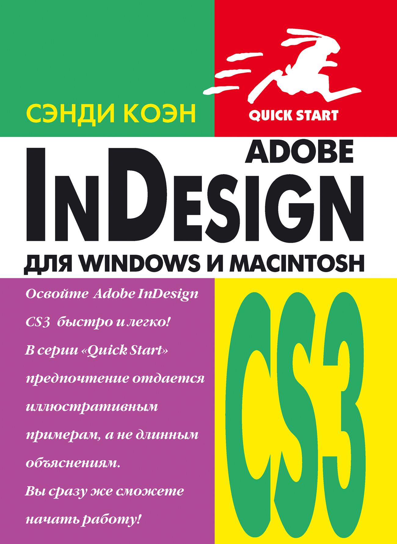 Сэнди Коэн «InDesign СS3 для Windows и Мacintosh»