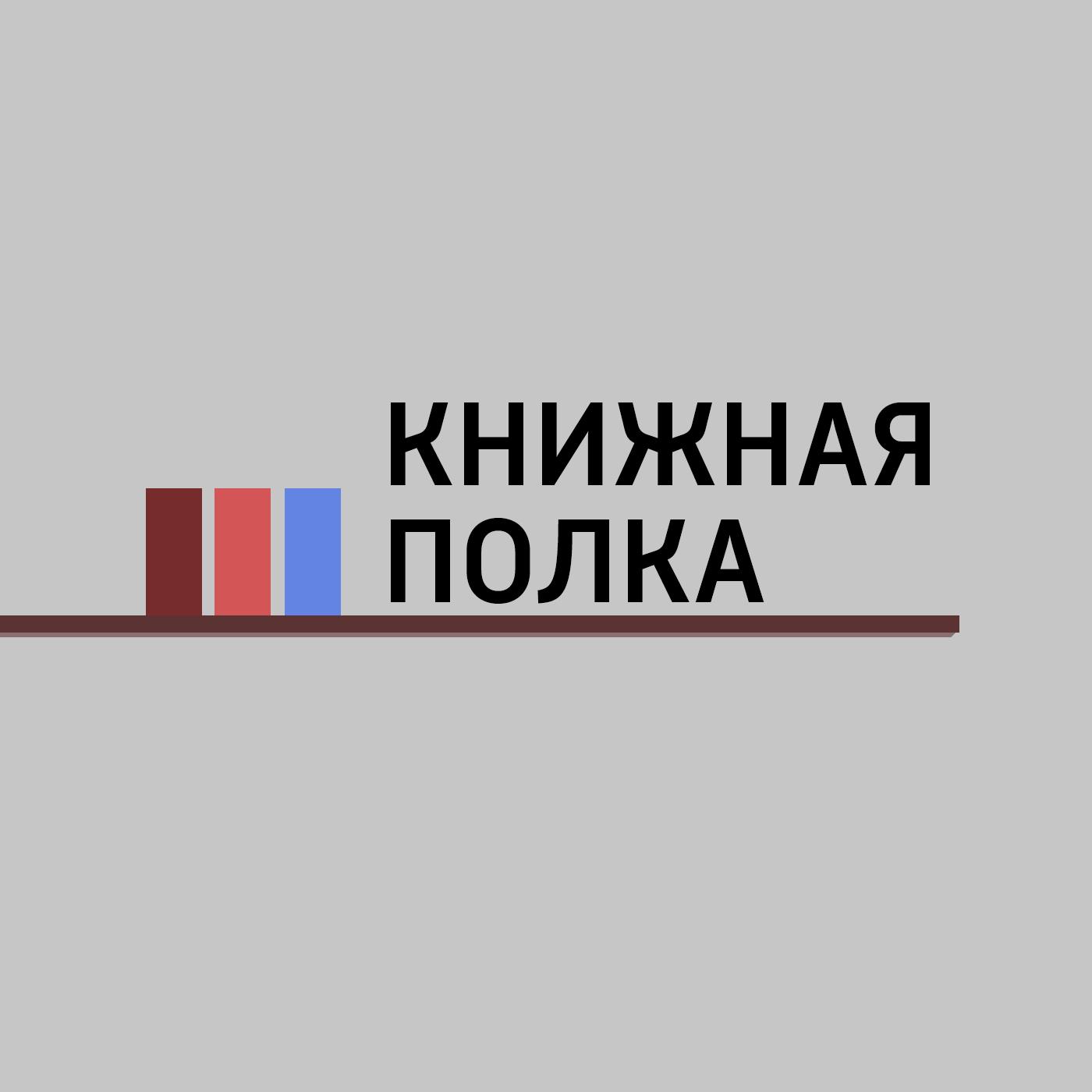 Маргарита Митрофанова Альпина Паблишер: что почитать на майские праздники printio ночь темна и полна углеводородов