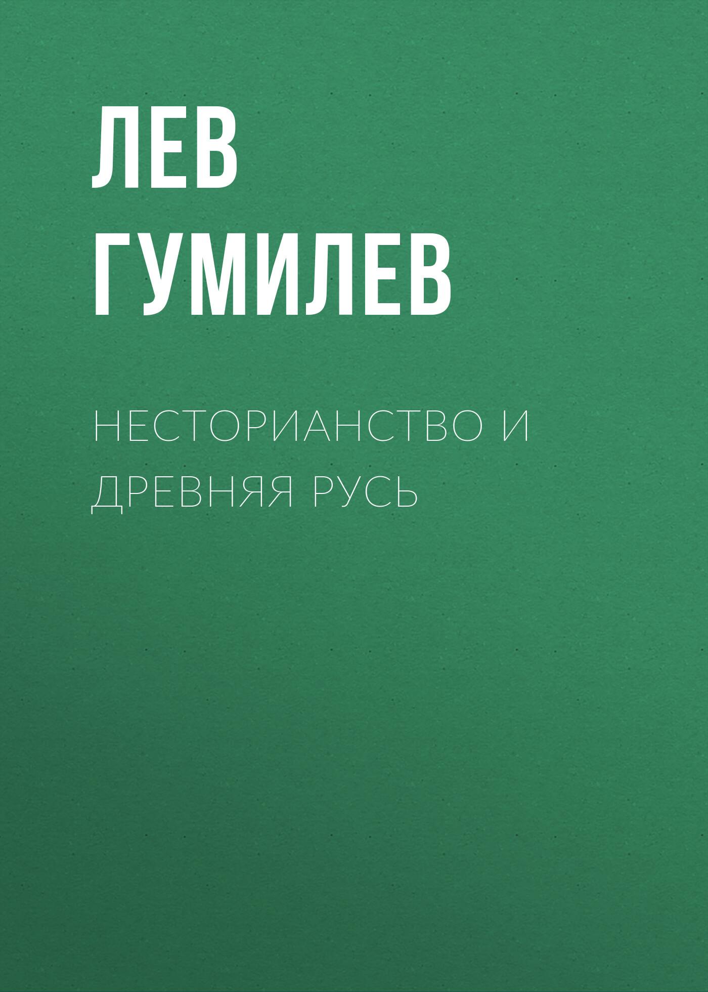 купить Лев Гумилев Несторианство и Древняя Русь по цене 19.99 рублей