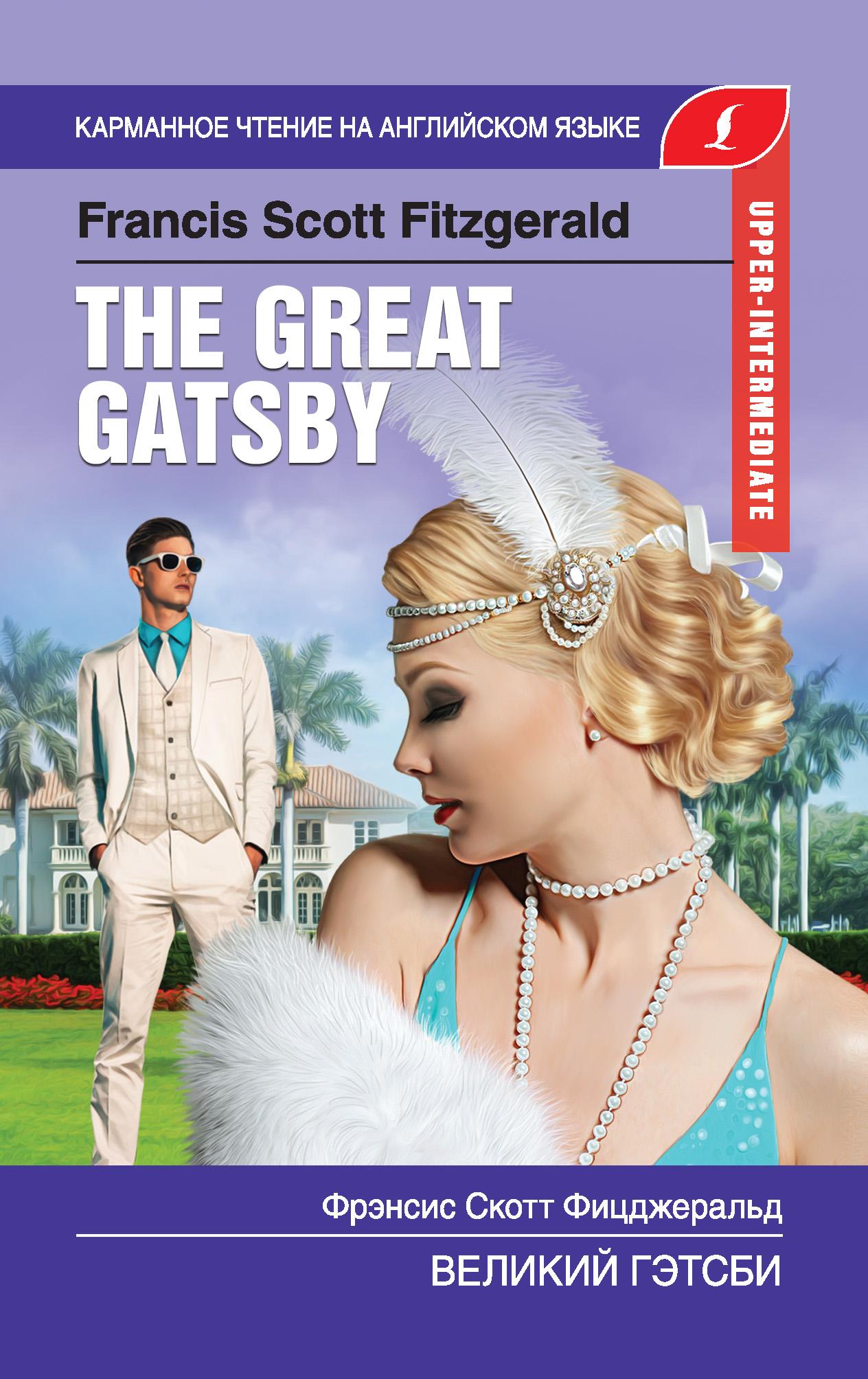 все цены на Френсис Скотт Фицджеральд Великий Гэтсби / The Great Gatsby онлайн
