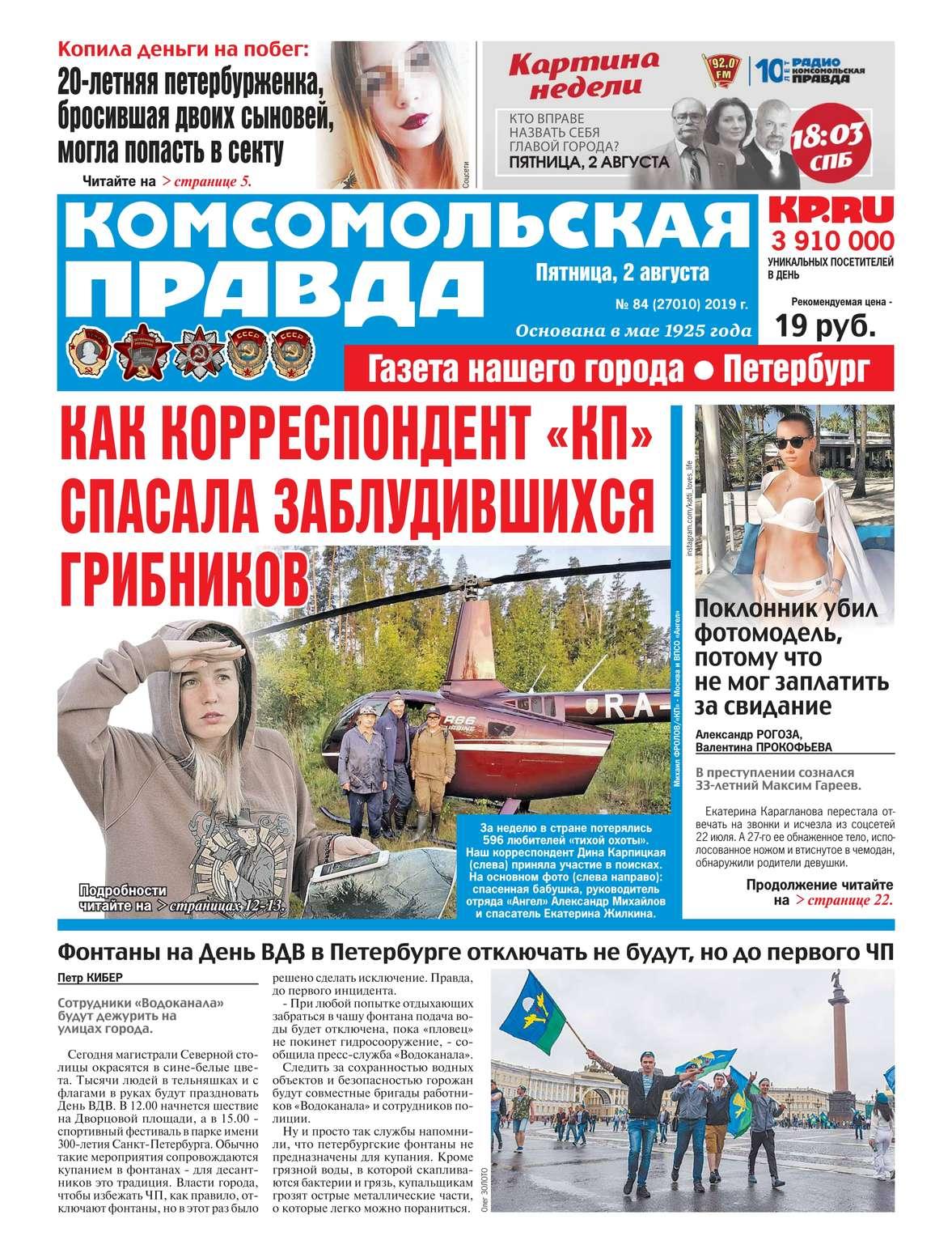 Комсомольская Правда. Санкт-Петербург 84-2019