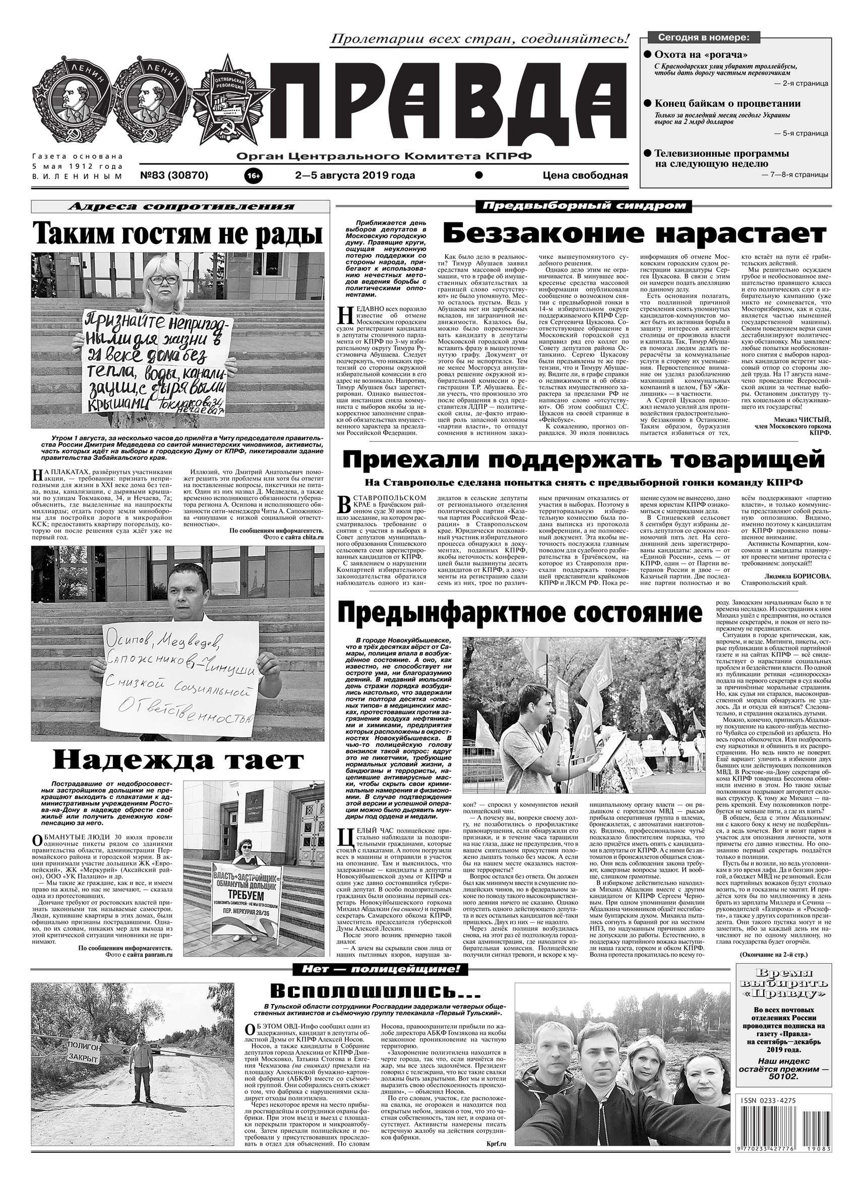 Правда 83-2019