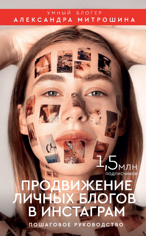 Александра Митрошина - Продвижение личных блогов в Инстаграм