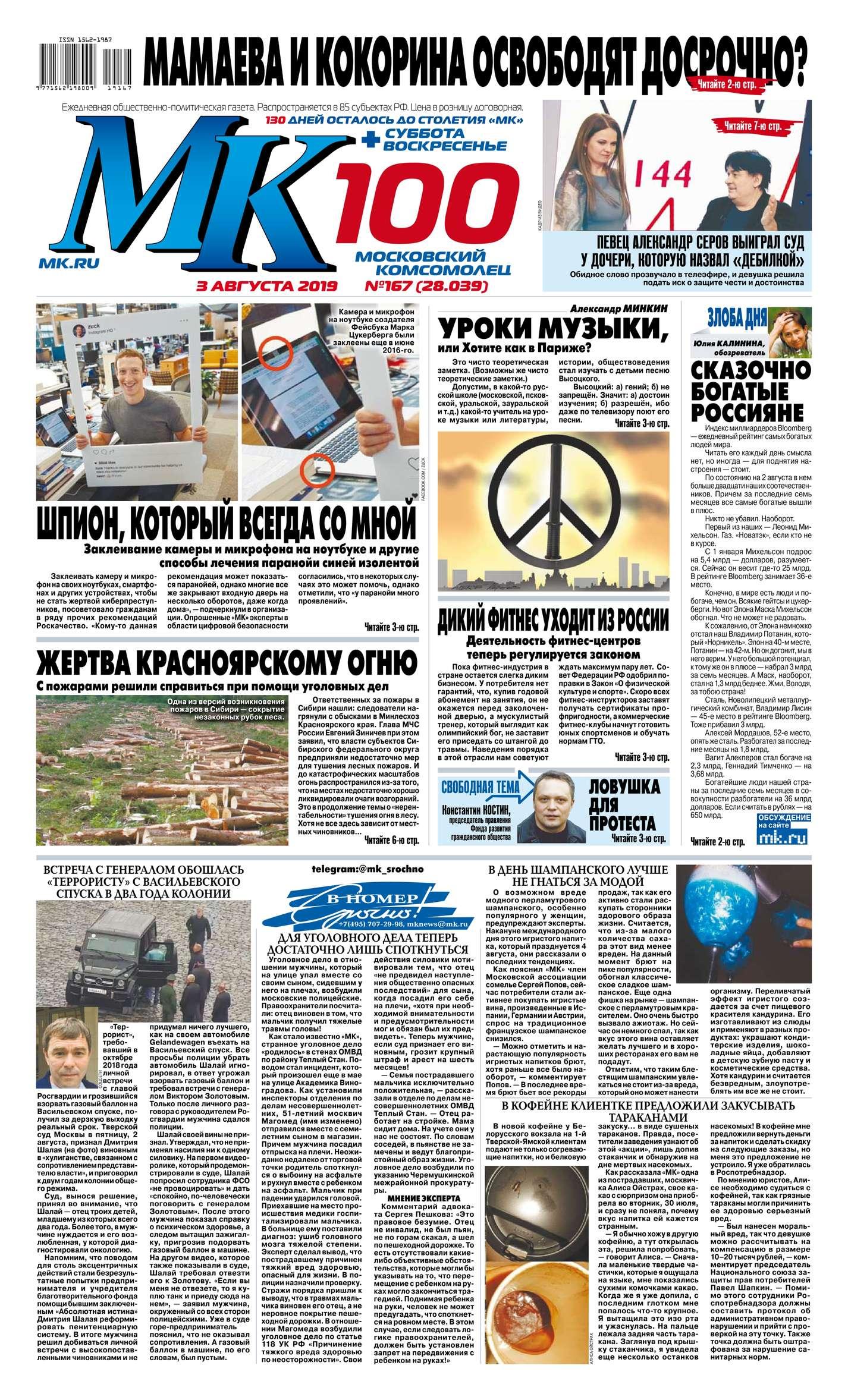 МК Московский Комсомолец 167-2019