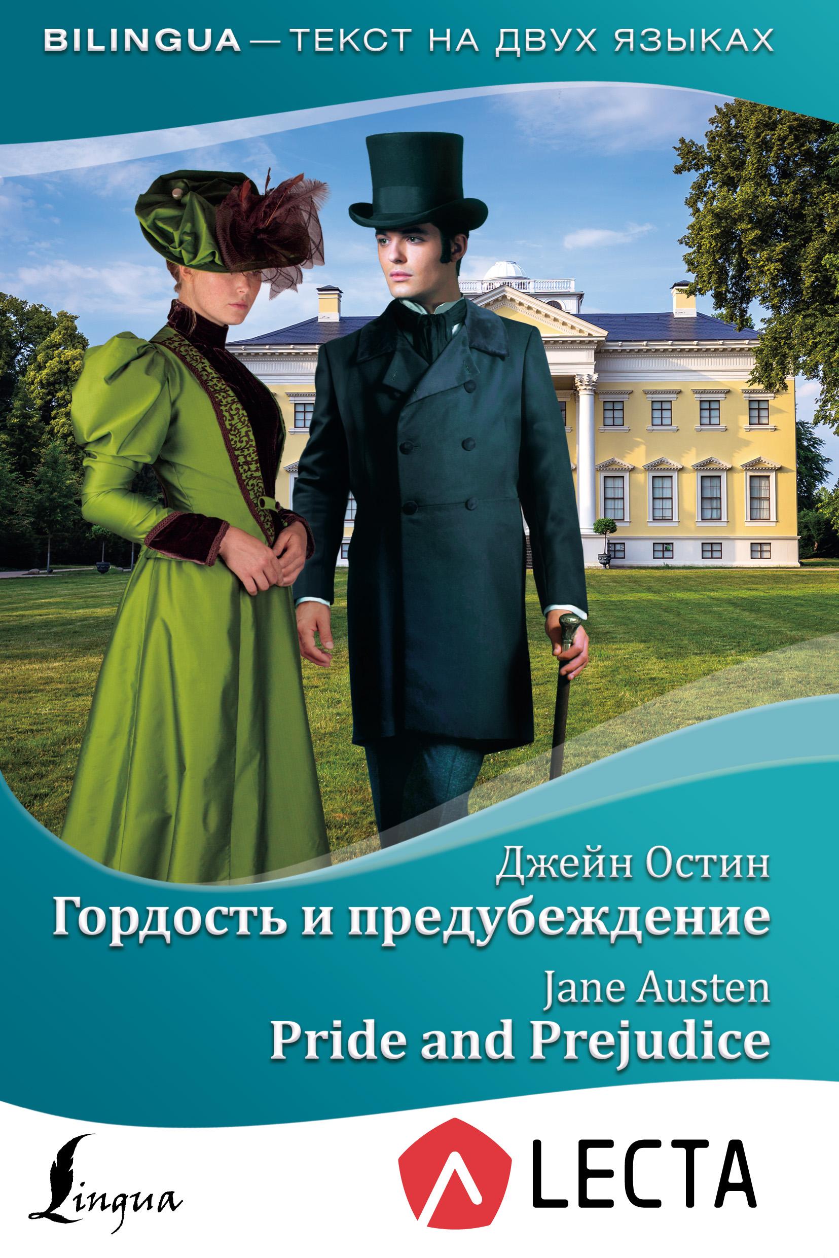 Гордость и предубеждение и зомби скачать книгу Джейн Остин ... | 2481x1655