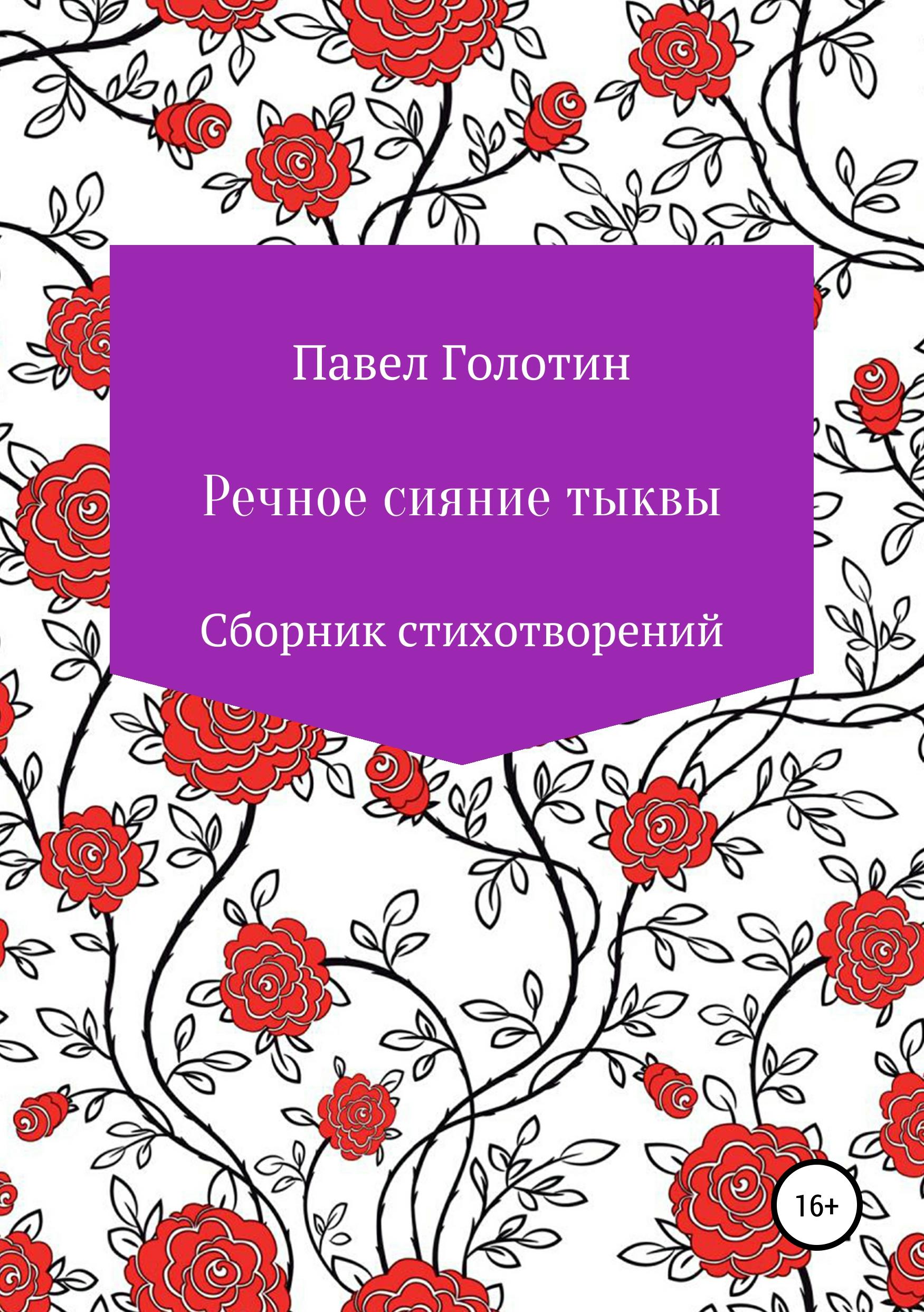 Павел Игоревич Голотин Речное сияние тыквы прочь