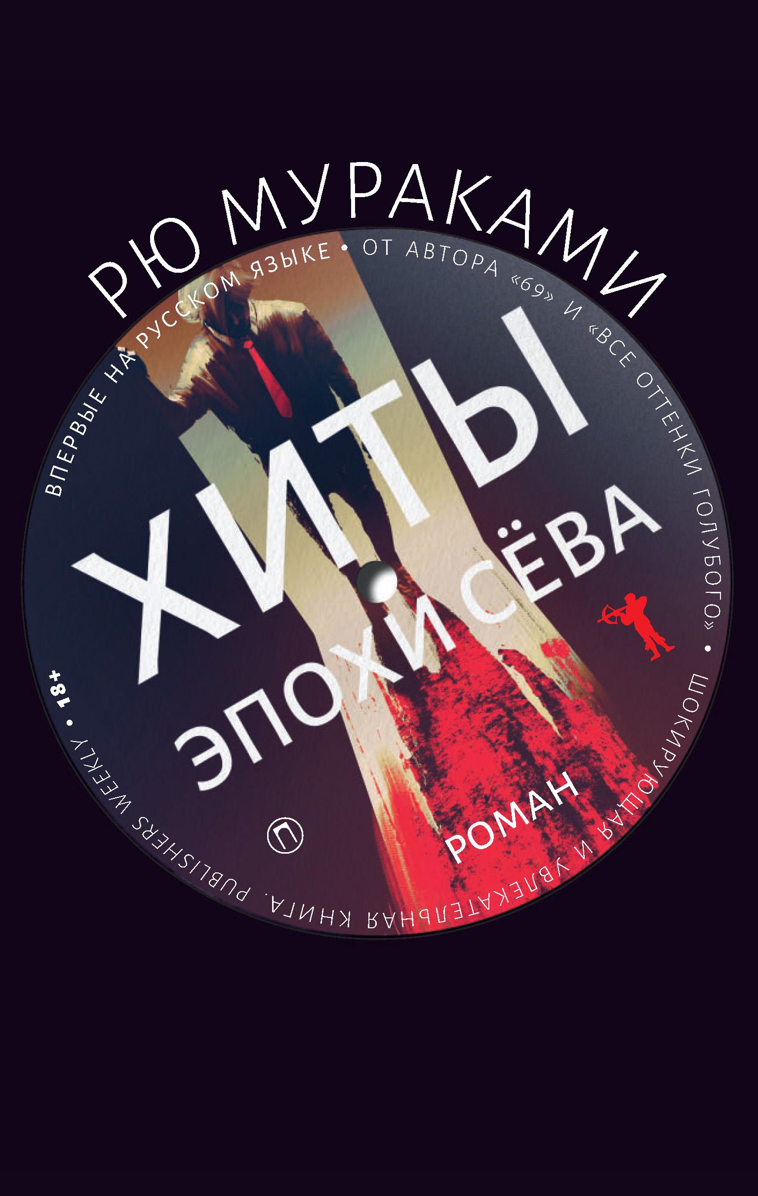 Рю Мураками Хиты эпохи Сёва мураками рю японские хиты комплект из 2 х книг