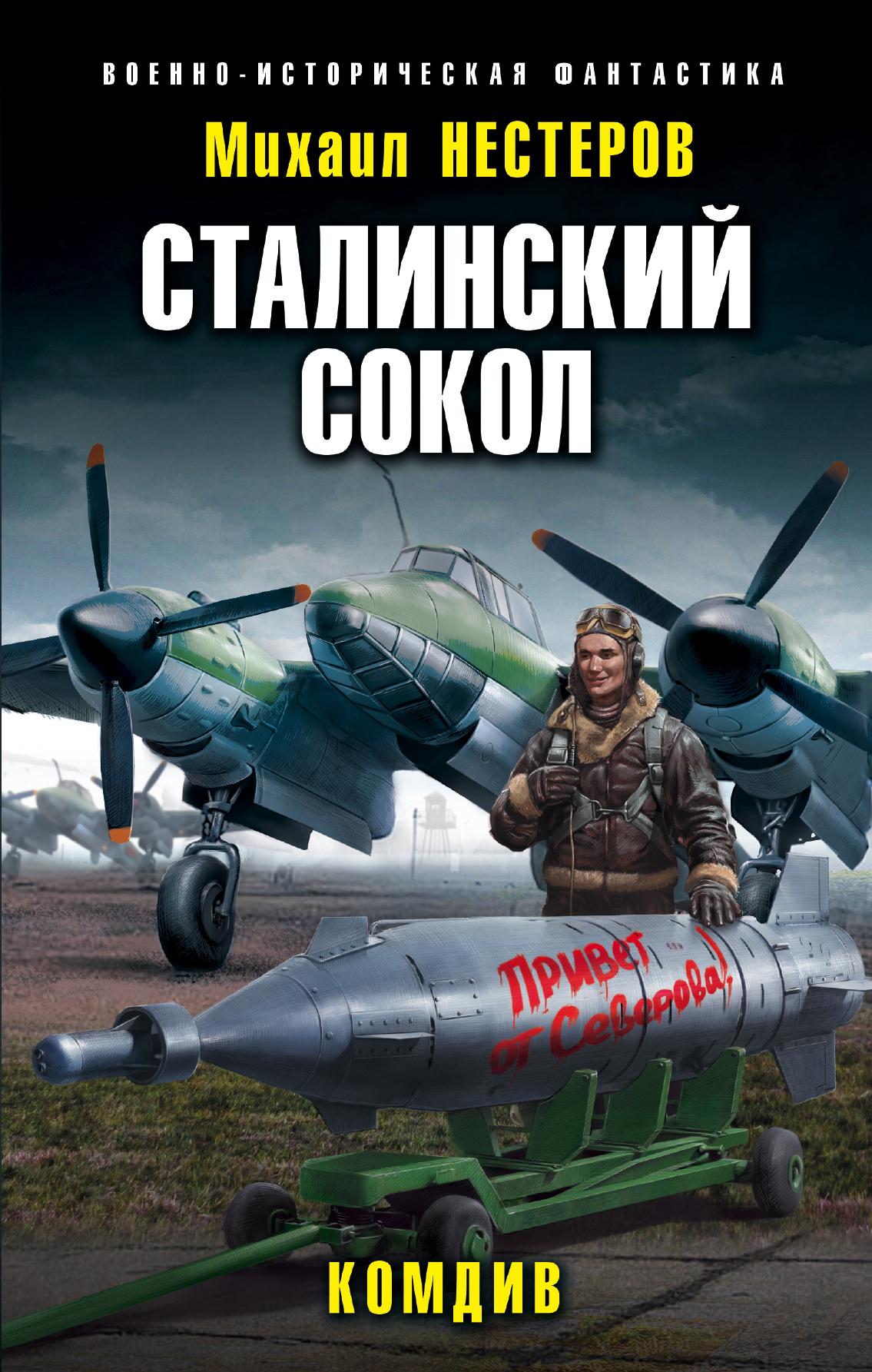 stalinskiy sokol komdiv