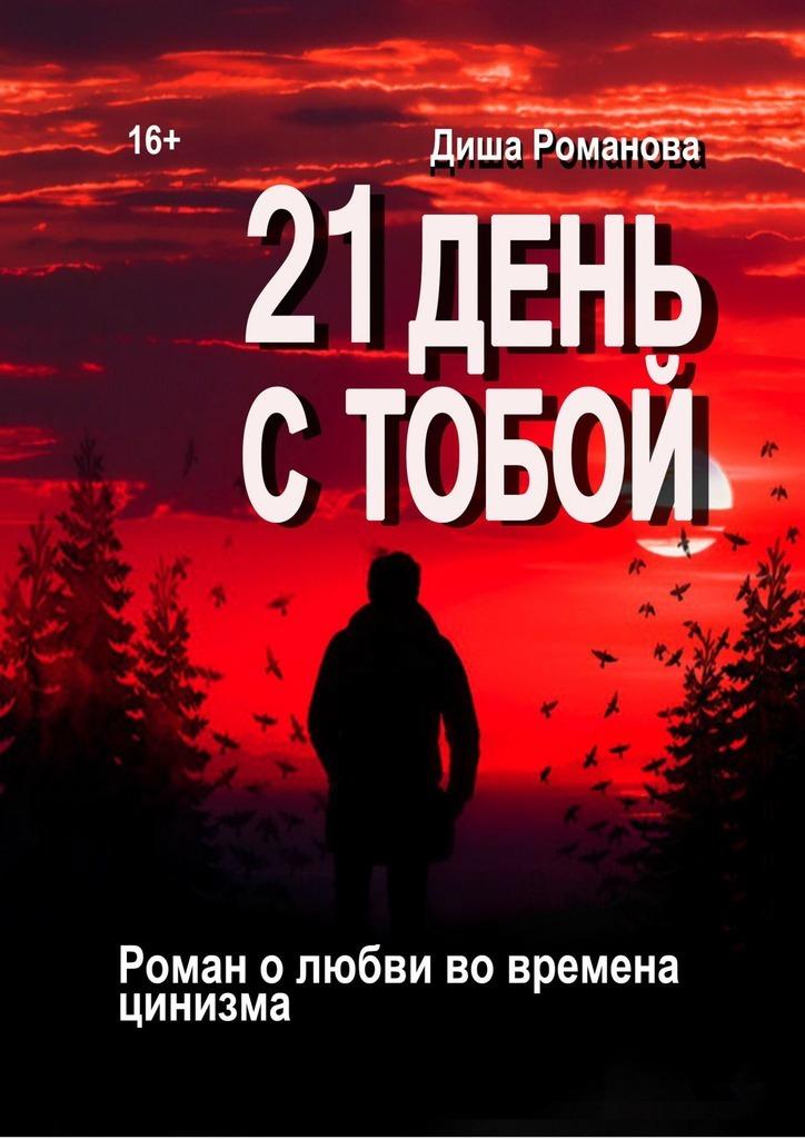 Диша Романова 21день стобой. Роман о любви во времена цинизма студенческие годы