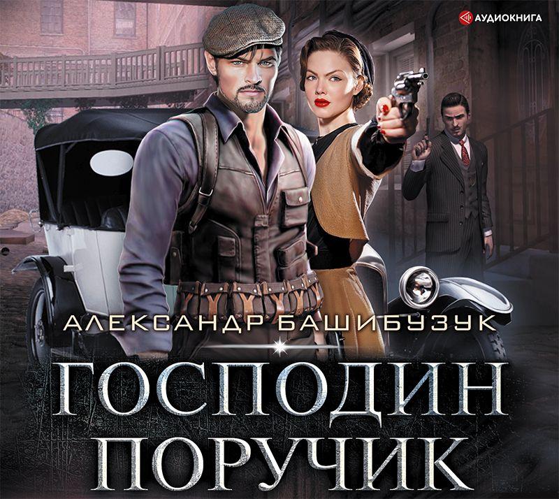 Александр Башибузук Эмигрант. Господин поручик башибузук александр эмигрант его высокоблагородие