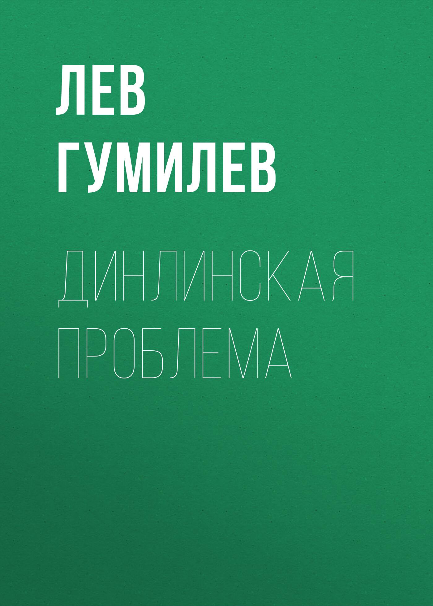 Лев Гумилев Динлинская проблема лев василевский испанская хроника григория грандэ