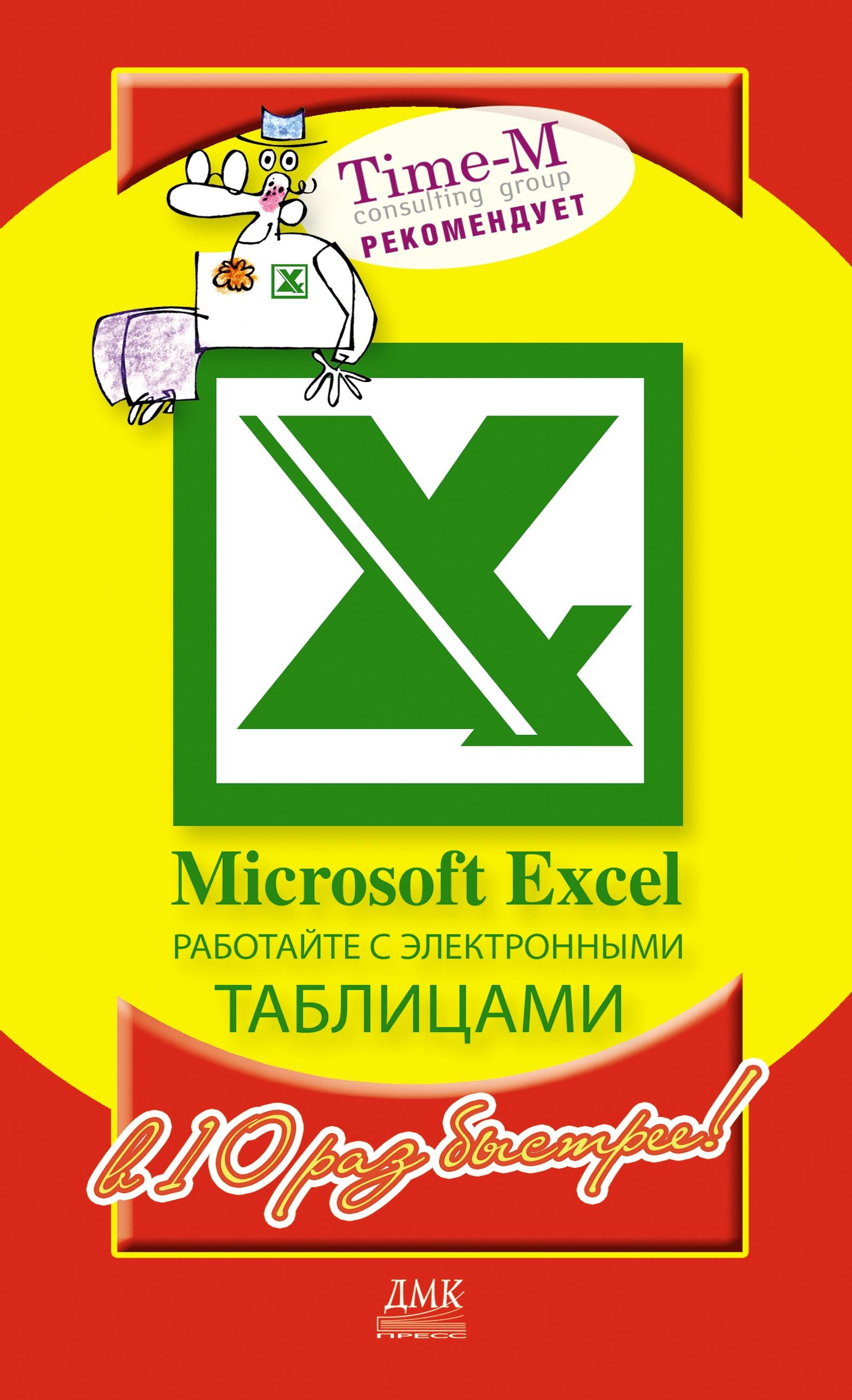 Александр Горбачев, Дмитрий Котлеев «Microsoft Excel. Работайте с электронными таблицами в 10 раз быстрее»