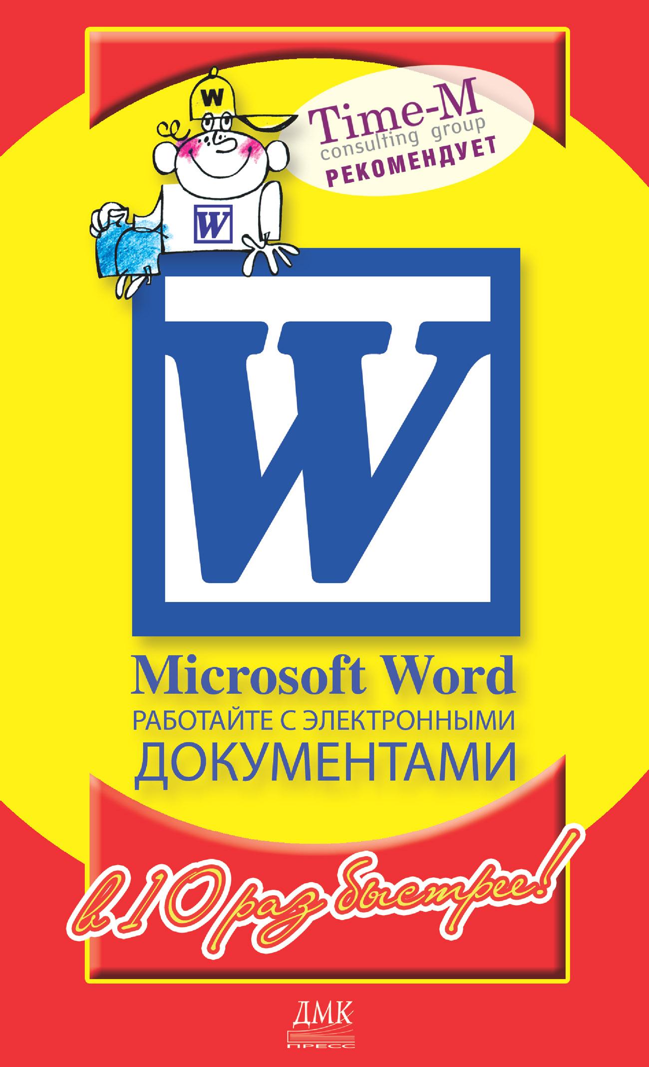 Александр Горбачев, Дмитрий Котлеев «Microsoft Word. Работайте с электронными документами в 10 раз быстрее»