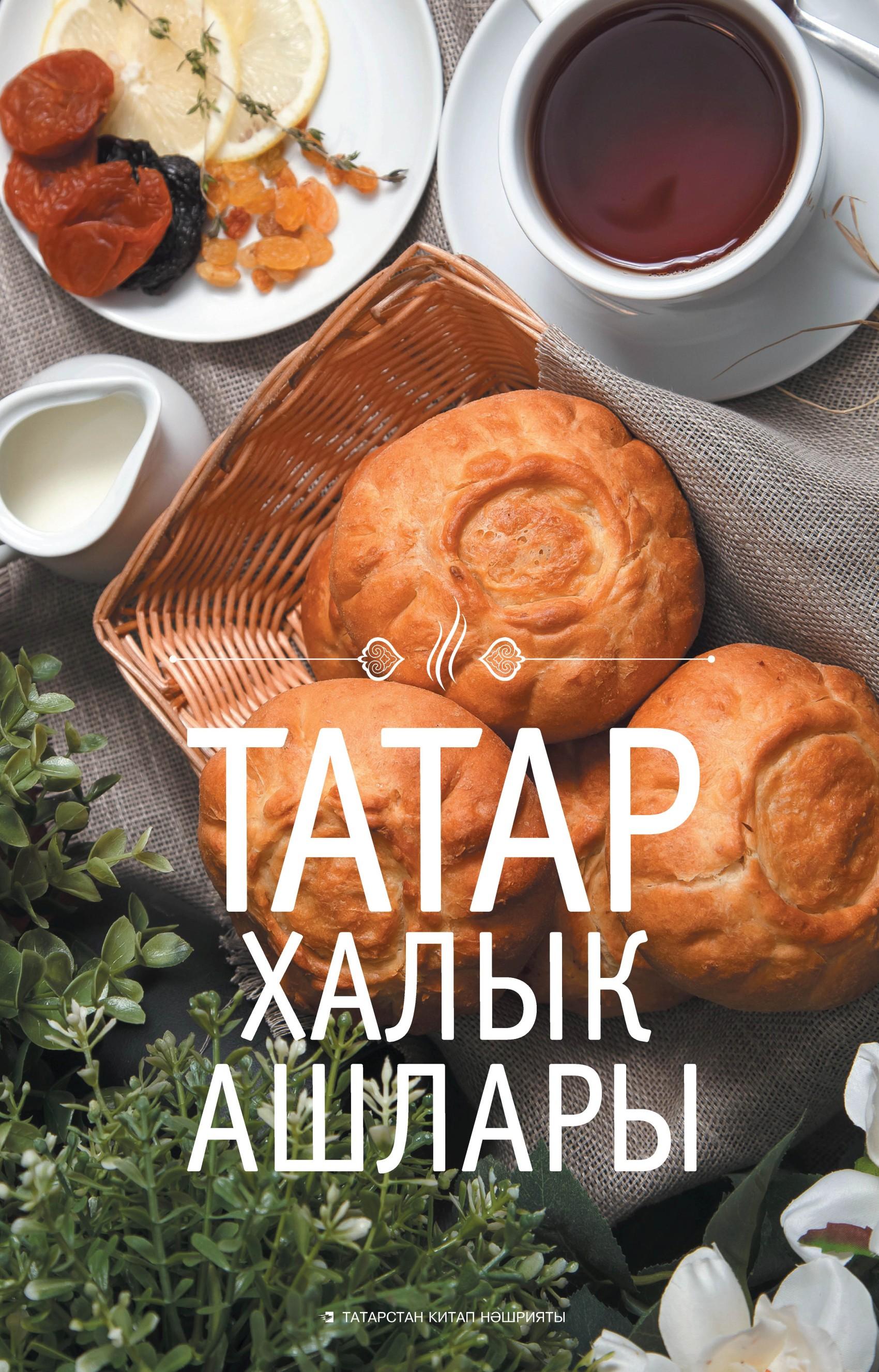 Отсутствует Татар халык ашлары ноутбук скачать книгу