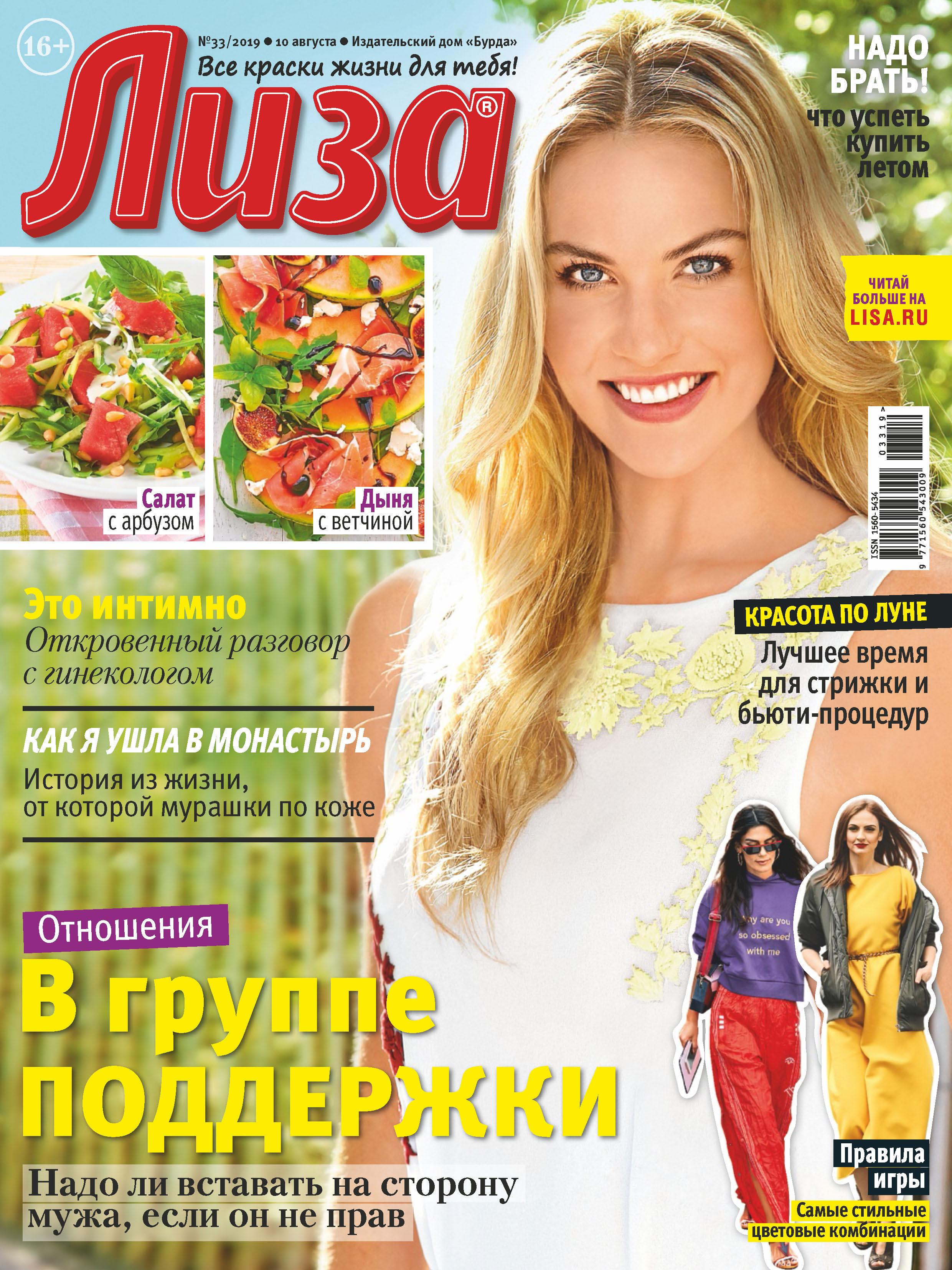Журнал «Лиза» №33/2019