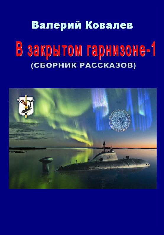 Валерий Николаевич Ковалев В закрытом гарнизоне. Книга 1