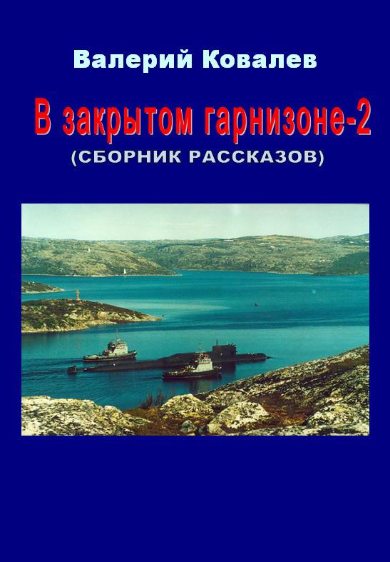 Валерий Николаевич Ковалев В закрытом гарнизоне. Книга 2