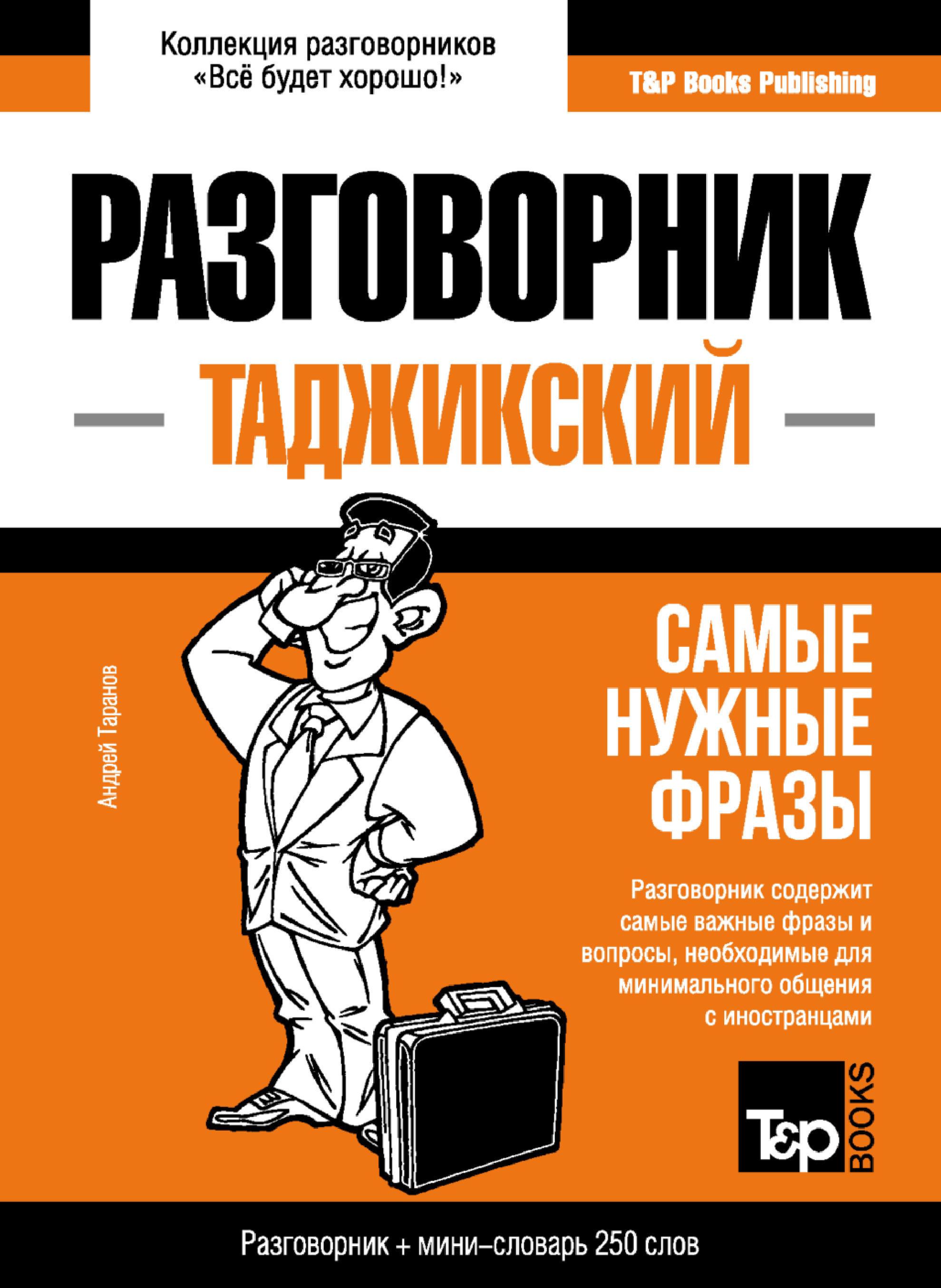 Таджикский разговорник и мини-словарь