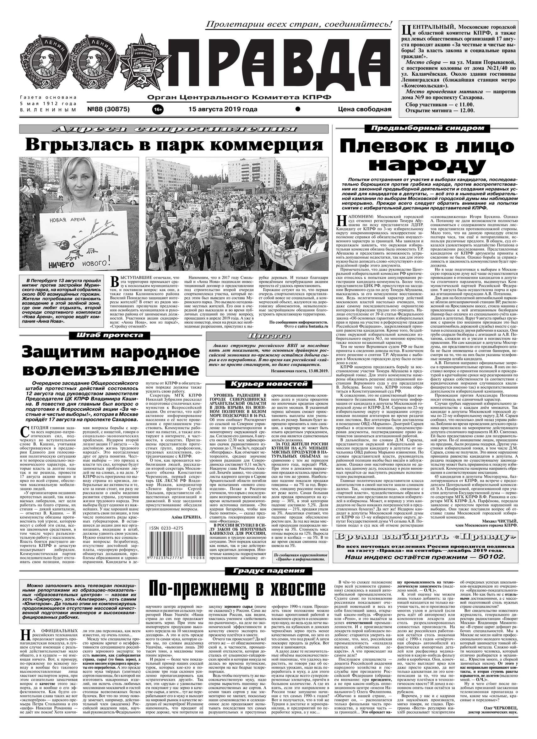 Правда 88-2019