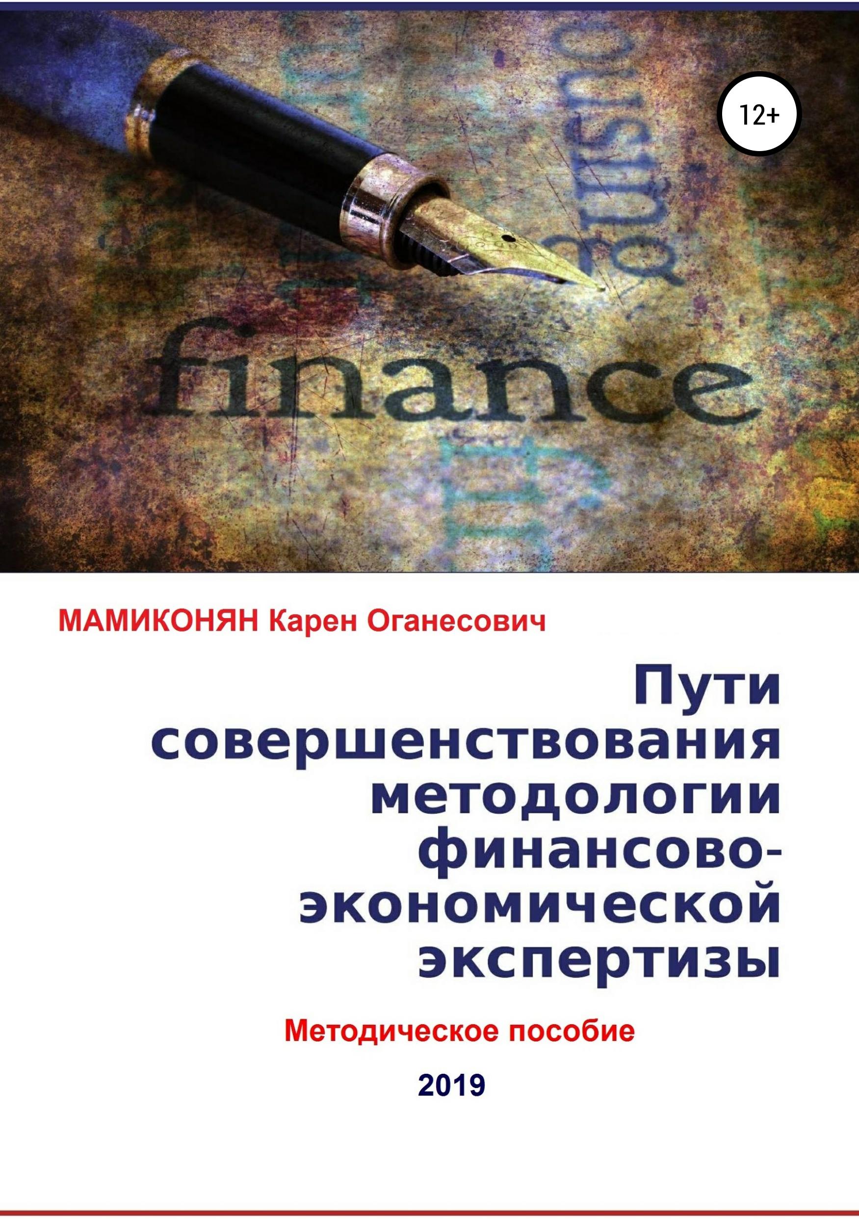 Пути совершенствования методологии финансово-экономической экспертизы. Методическое пособие