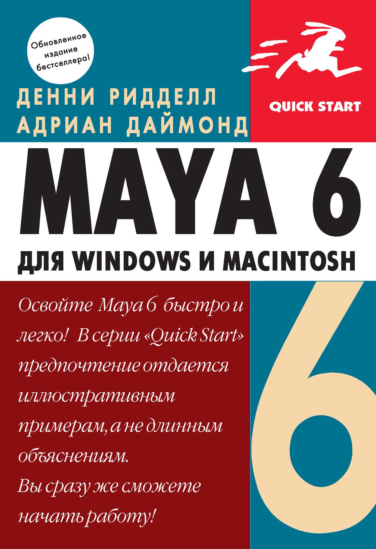 Денни Ридделл, Адриан Даймонд «Maya 6 для Windows и Macintosh»