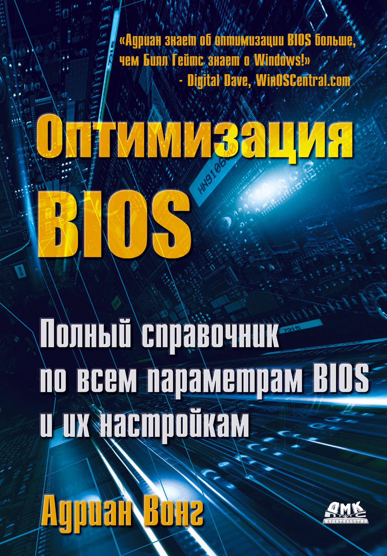 Адриан Вонг «Оптимизация BIOS. Полный справочник по всем параметрам BIOS и их настройкам»