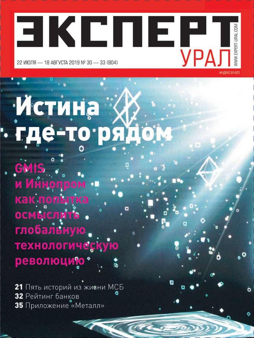 Эксперт Урал 30-33-2019