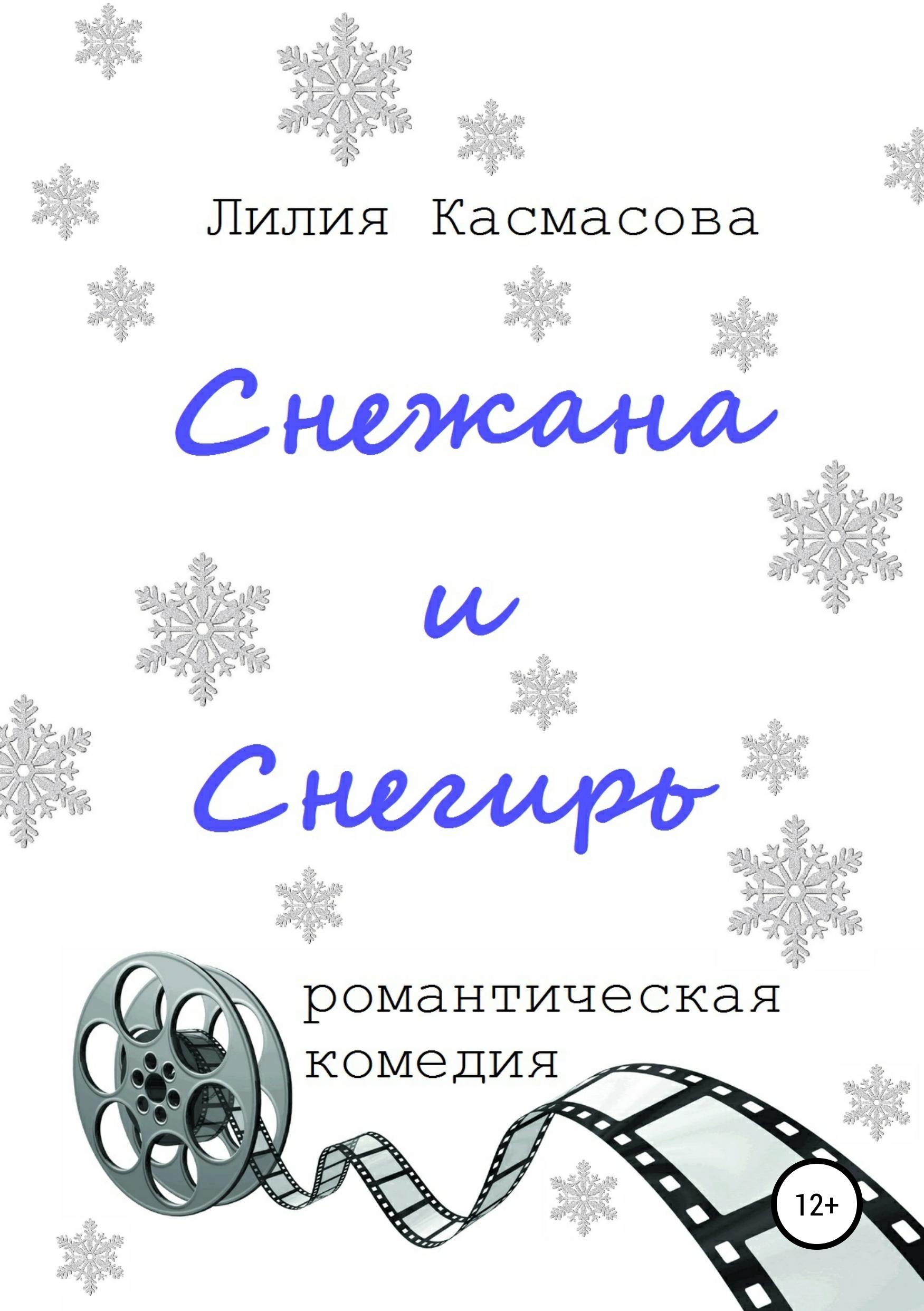 Лилия Касмасова Снежана и Снегирь лилия касмасова если свекровь ведьма