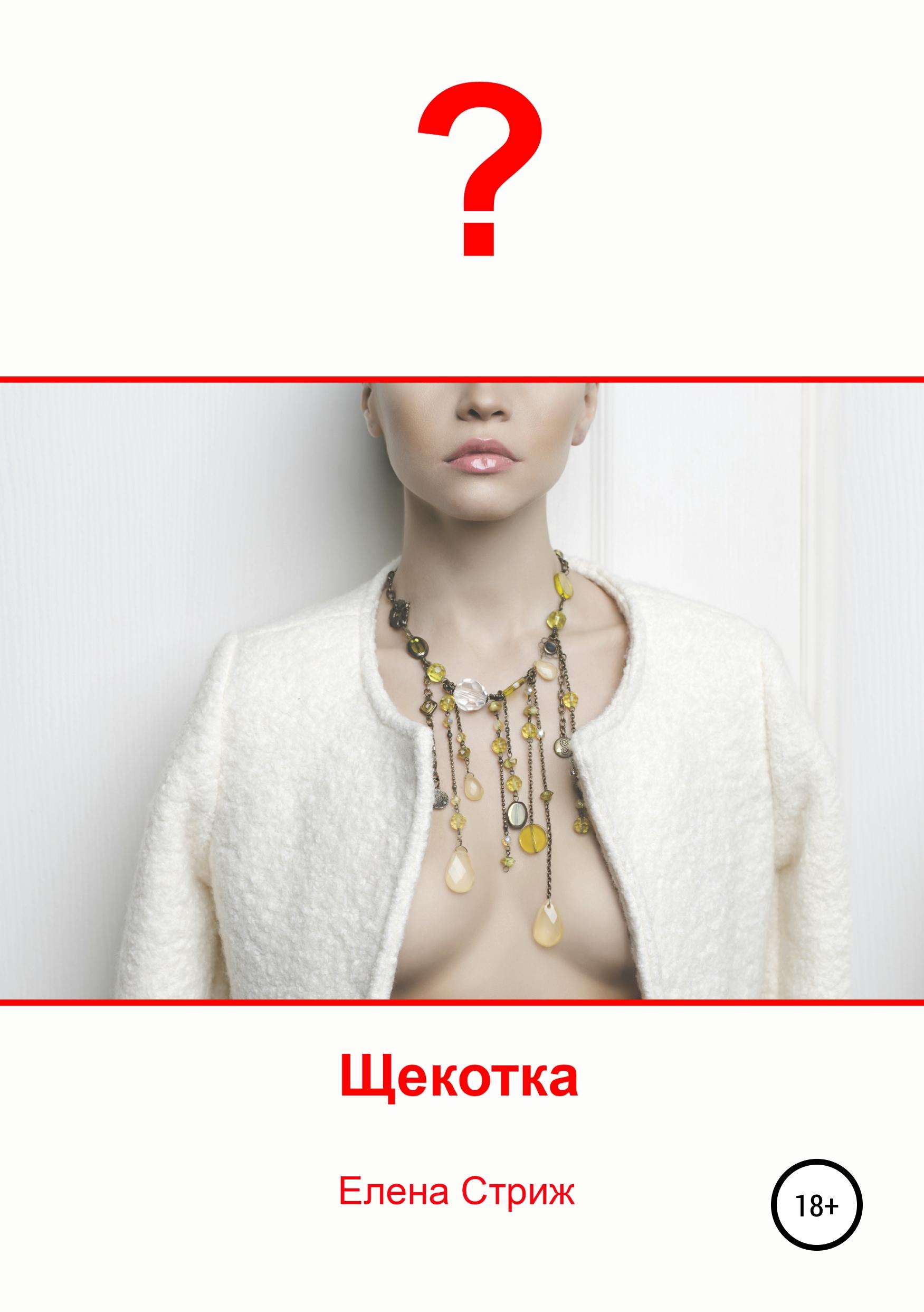 цена на Елена Стриж Щекотка