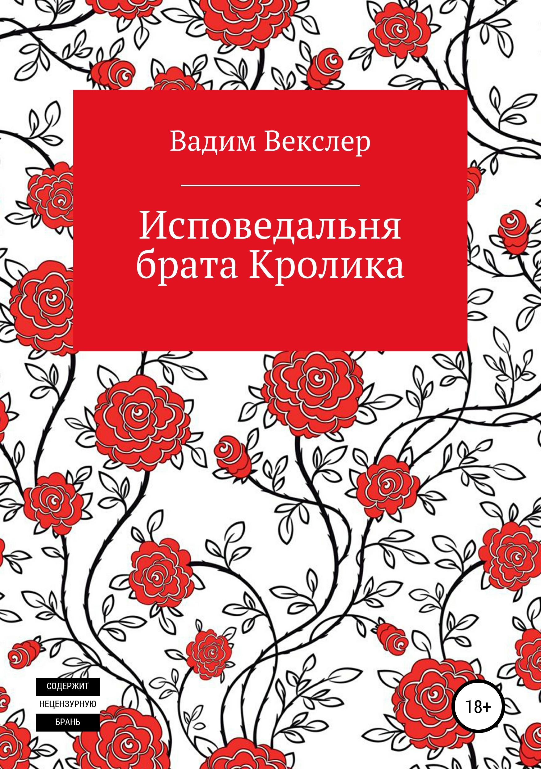 Вадим Векслер «Исповедальня брата Кролика»
