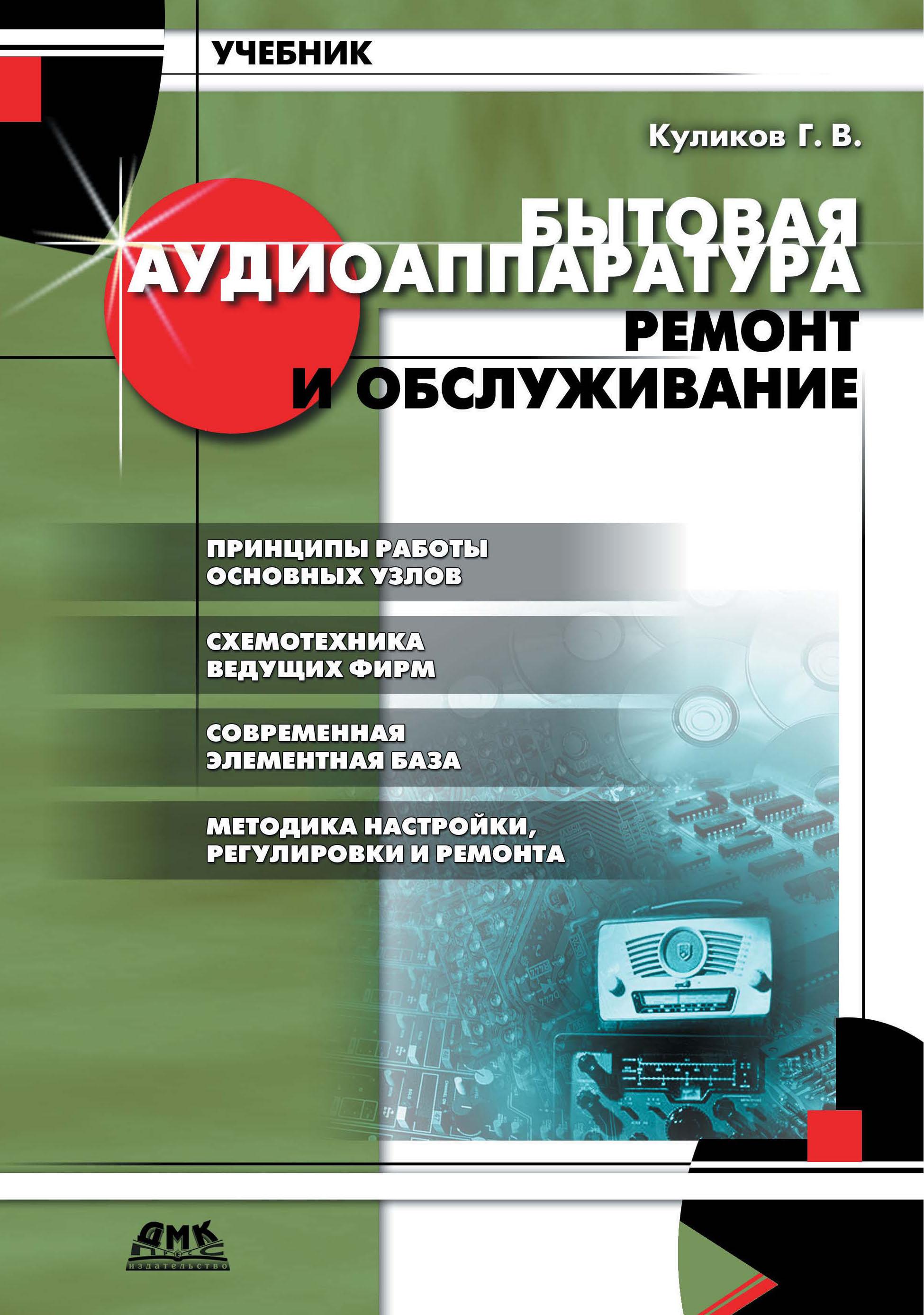 Геннадий Куликов Бытовая аудиоаппаратура. Ремонт и обслуживание