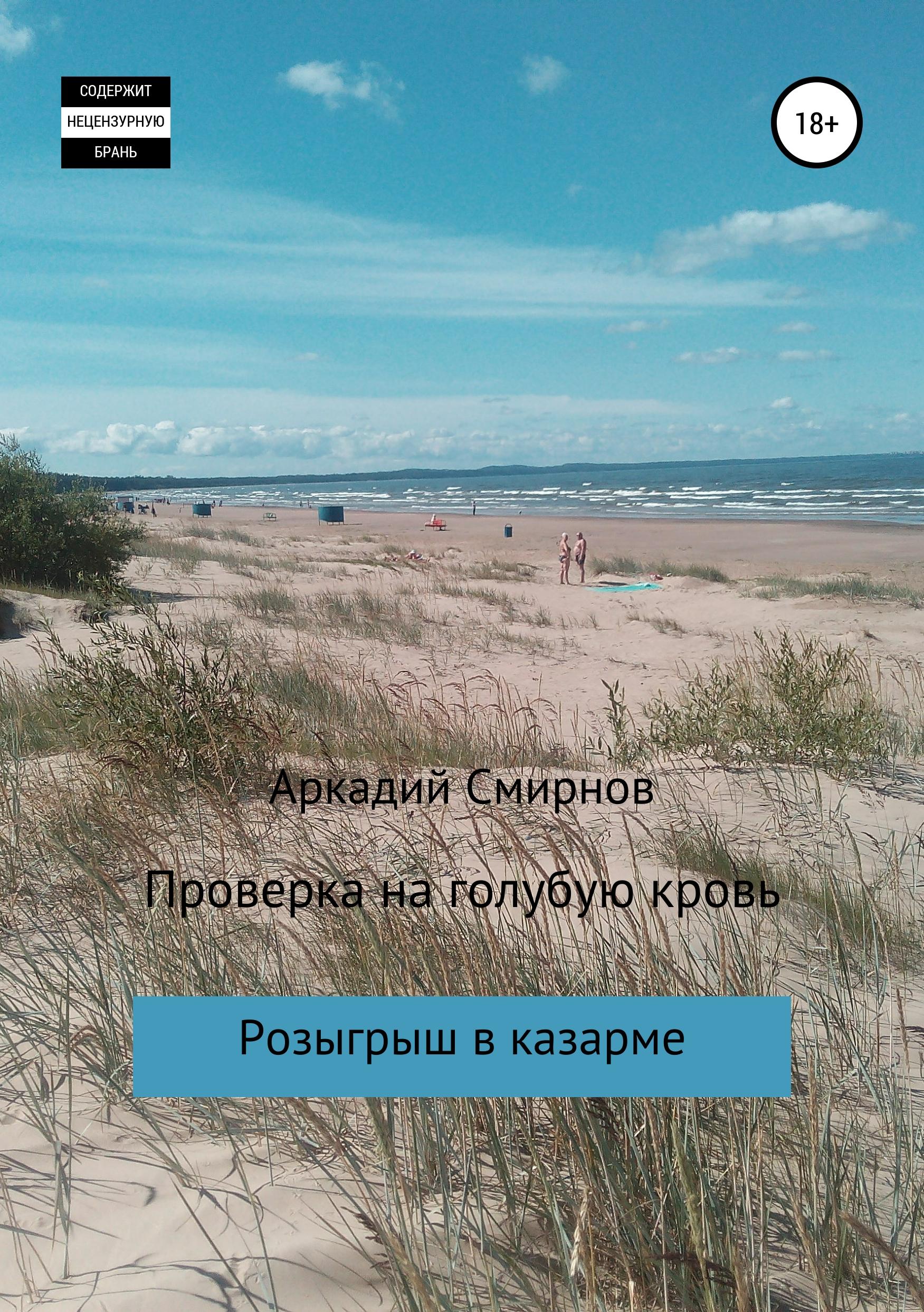 Аркадий Дмитриевич Смирнов Проверка на голубую кровь