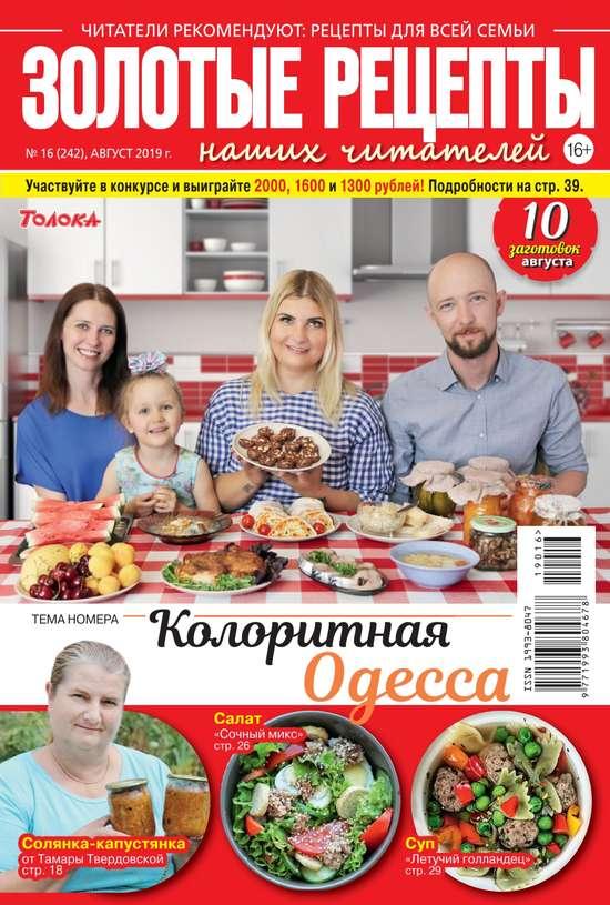 Редакция журнала Золотые Рецепты Наших Читателей Золотые Рецепты Наших Читателей 16-2019