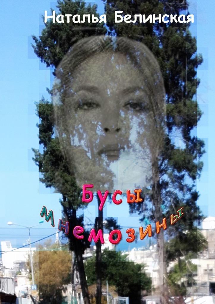 Наталья Викторовна Белинская Бусы Мнемозины. Роман-лабиринт цена и фото