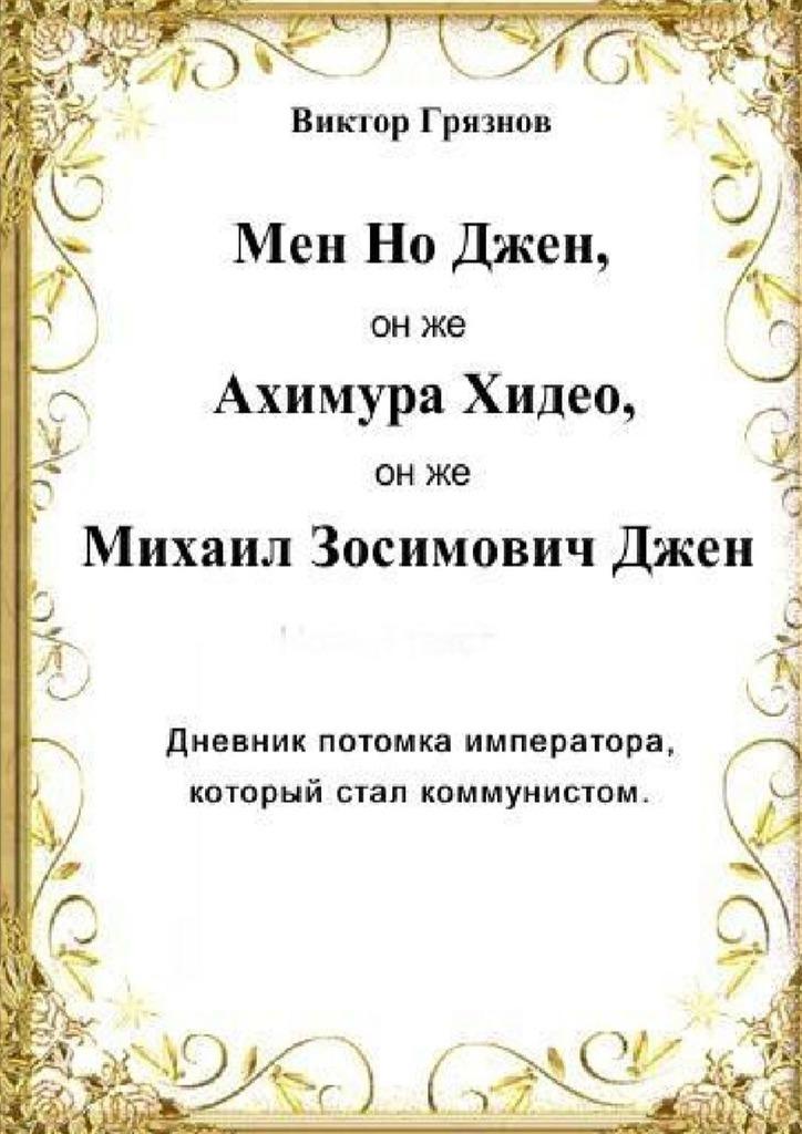 Виктор Грязнов Мен НоДжен, онже Ахимура Хидео, онже Михаил Зосимович Джен. Дневник потомка императора, который стал коммунистом