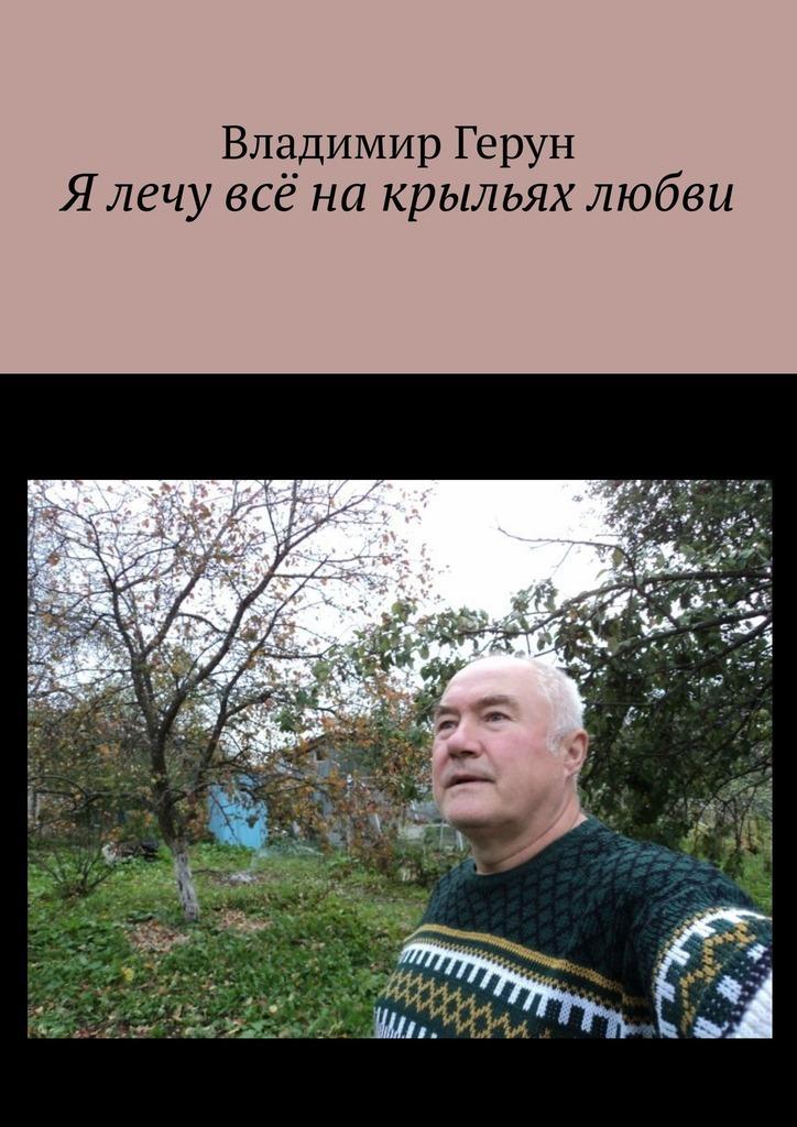Владимир Герун Я лечу всё накрыльях любви савельева в этот дождь решает всё