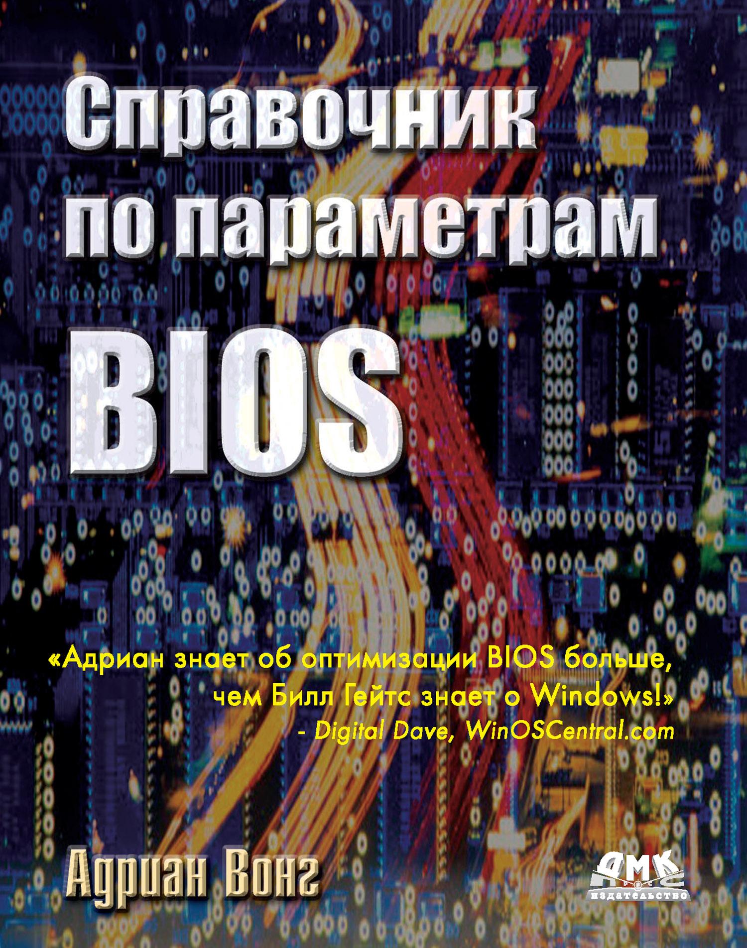 Адриан Вонг «Справочник по параметрам BIOS»